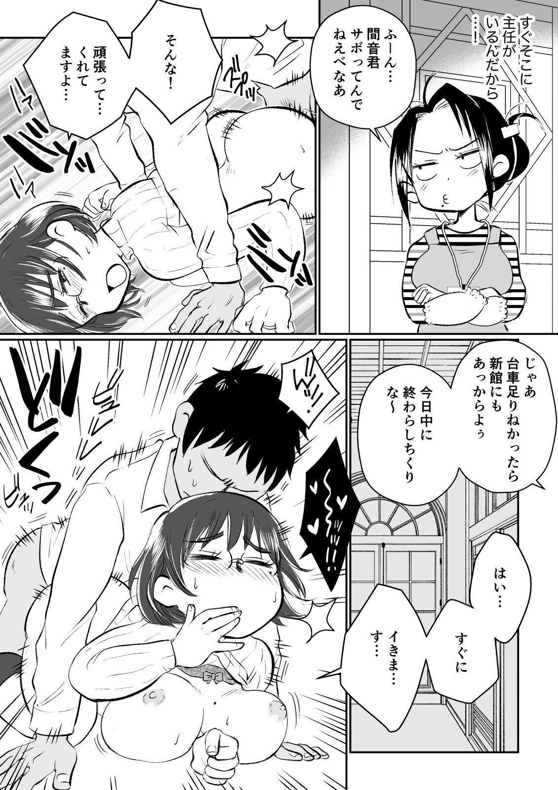 [Megitsune Works] Wakazuma-san wa Yokkyuu Fuman! Akogare no Shisho no Wakazuma-san ga Gakusei Beit no Boku no Fudeoroshi o Shite kuremashita. 54