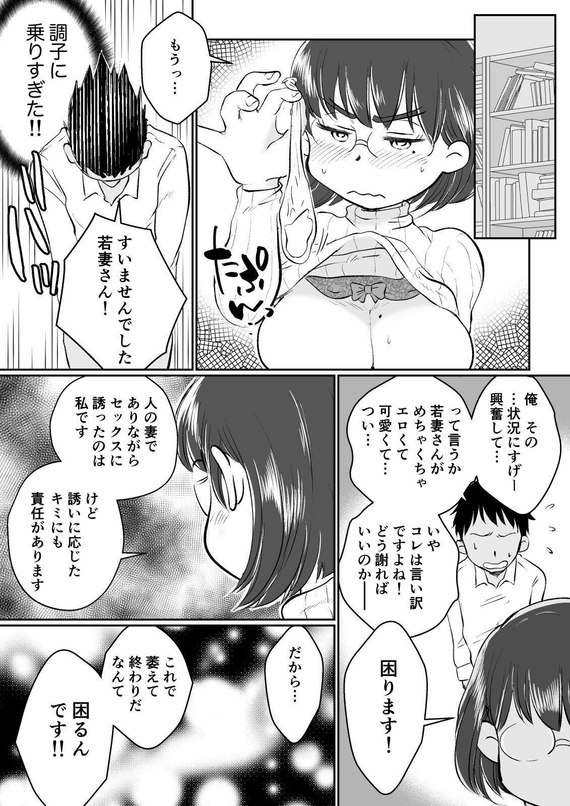 [Megitsune Works] Wakazuma-san wa Yokkyuu Fuman! Akogare no Shisho no Wakazuma-san ga Gakusei Beit no Boku no Fudeoroshi o Shite kuremashita. 55