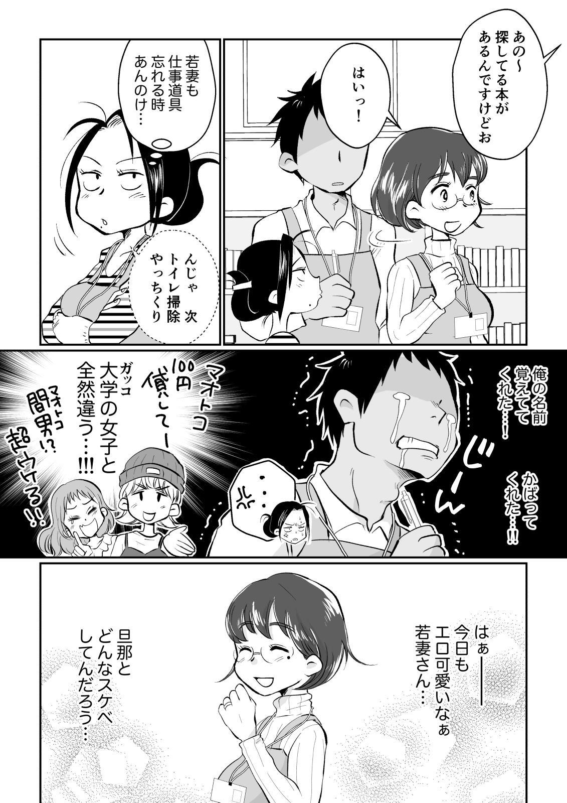 [Megitsune Works] Wakazuma-san wa Yokkyuu Fuman! Akogare no Shisho no Wakazuma-san ga Gakusei Beit no Boku no Fudeoroshi o Shite kuremashita. 5