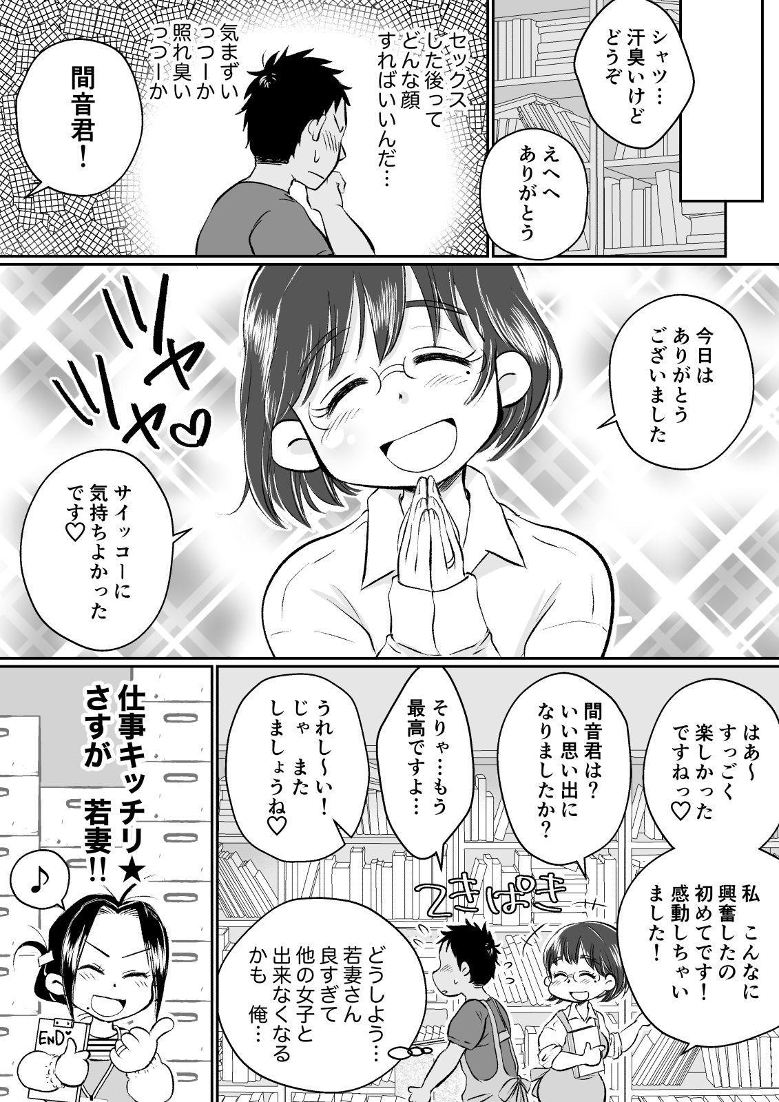 [Megitsune Works] Wakazuma-san wa Yokkyuu Fuman! Akogare no Shisho no Wakazuma-san ga Gakusei Beit no Boku no Fudeoroshi o Shite kuremashita. 63