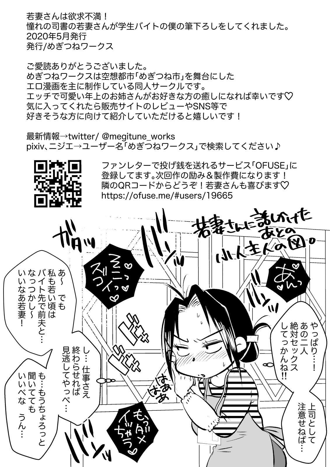 [Megitsune Works] Wakazuma-san wa Yokkyuu Fuman! Akogare no Shisho no Wakazuma-san ga Gakusei Beit no Boku no Fudeoroshi o Shite kuremashita. 64