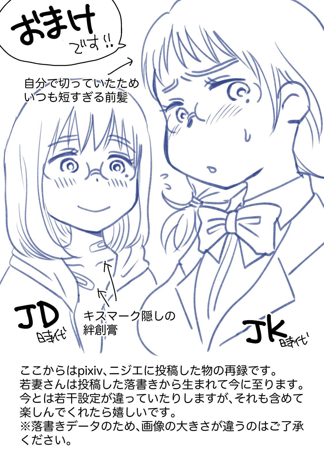 [Megitsune Works] Wakazuma-san wa Yokkyuu Fuman! Akogare no Shisho no Wakazuma-san ga Gakusei Beit no Boku no Fudeoroshi o Shite kuremashita. 65