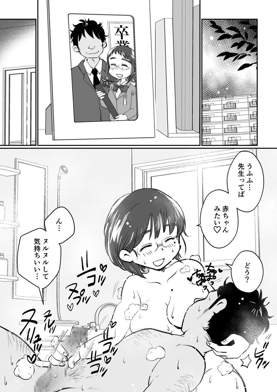 [Megitsune Works] Wakazuma-san wa Yokkyuu Fuman! Akogare no Shisho no Wakazuma-san ga Gakusei Beit no Boku no Fudeoroshi o Shite kuremashita. 6