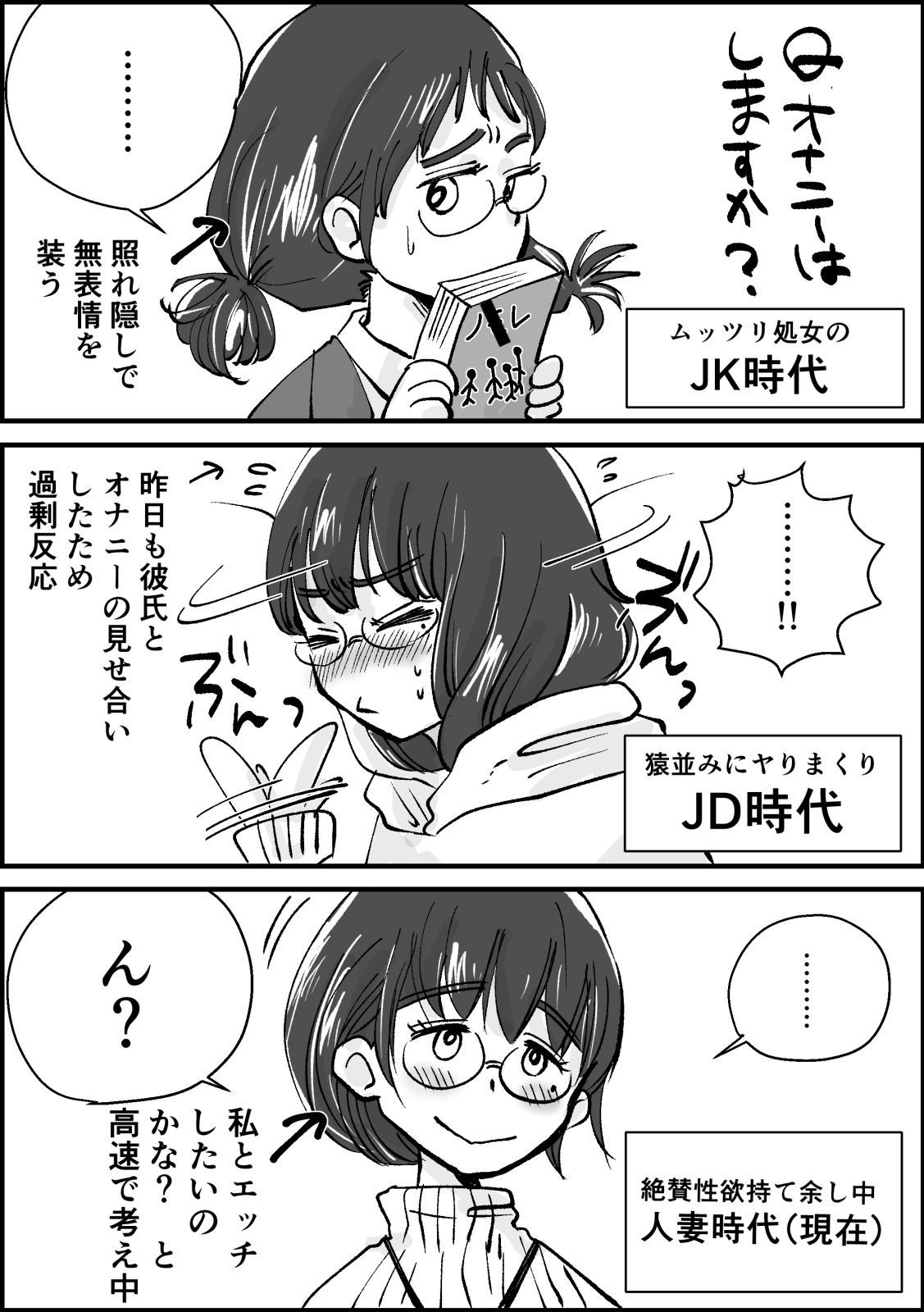 [Megitsune Works] Wakazuma-san wa Yokkyuu Fuman! Akogare no Shisho no Wakazuma-san ga Gakusei Beit no Boku no Fudeoroshi o Shite kuremashita. 75