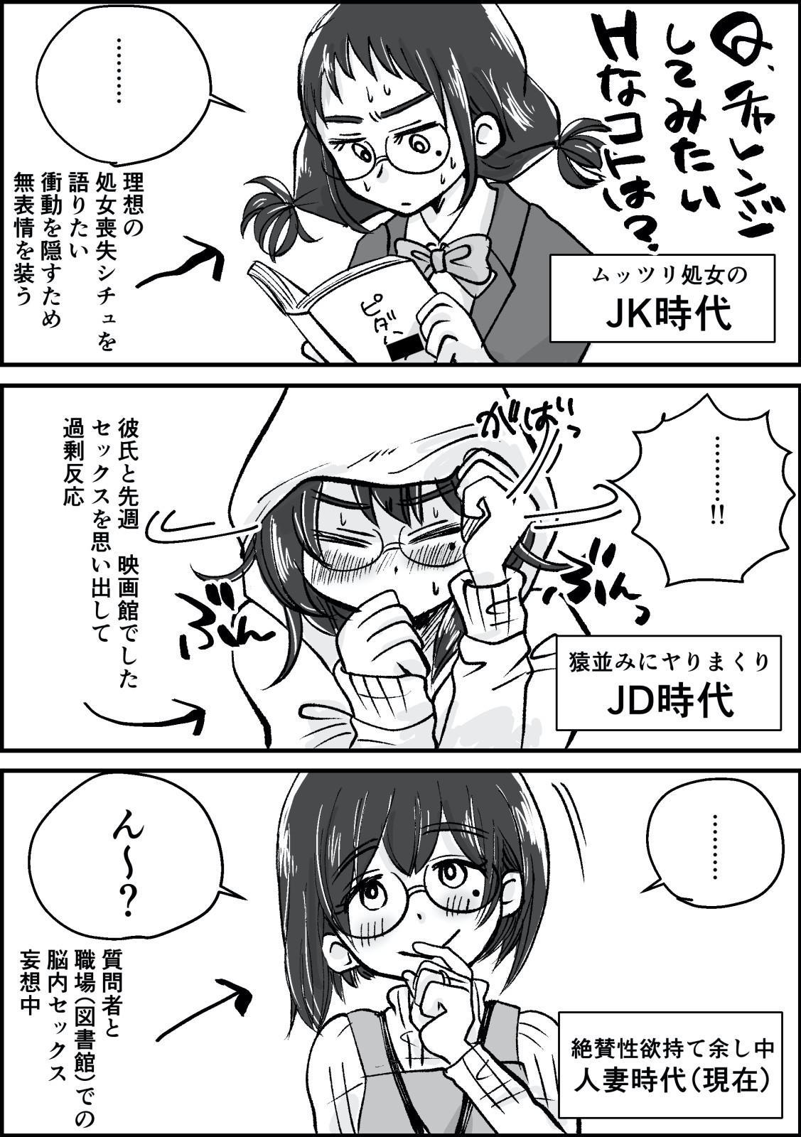 [Megitsune Works] Wakazuma-san wa Yokkyuu Fuman! Akogare no Shisho no Wakazuma-san ga Gakusei Beit no Boku no Fudeoroshi o Shite kuremashita. 76