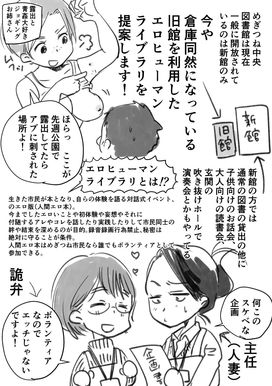 [Megitsune Works] Wakazuma-san wa Yokkyuu Fuman! Akogare no Shisho no Wakazuma-san ga Gakusei Beit no Boku no Fudeoroshi o Shite kuremashita. 77