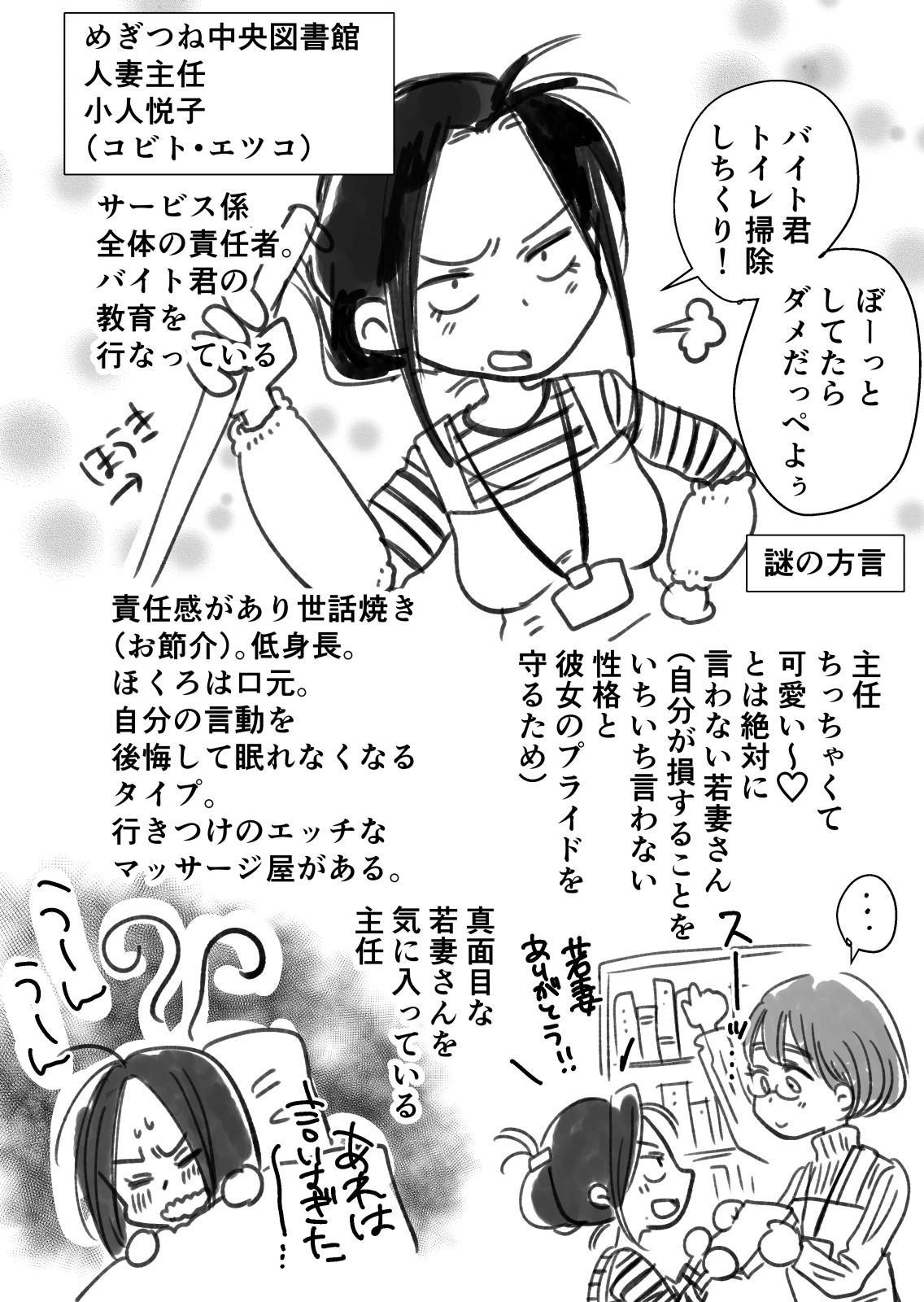 [Megitsune Works] Wakazuma-san wa Yokkyuu Fuman! Akogare no Shisho no Wakazuma-san ga Gakusei Beit no Boku no Fudeoroshi o Shite kuremashita. 78