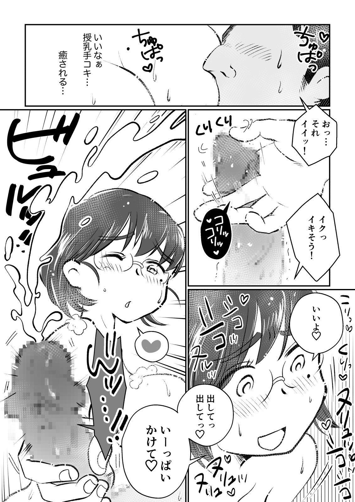 [Megitsune Works] Wakazuma-san wa Yokkyuu Fuman! Akogare no Shisho no Wakazuma-san ga Gakusei Beit no Boku no Fudeoroshi o Shite kuremashita. 7