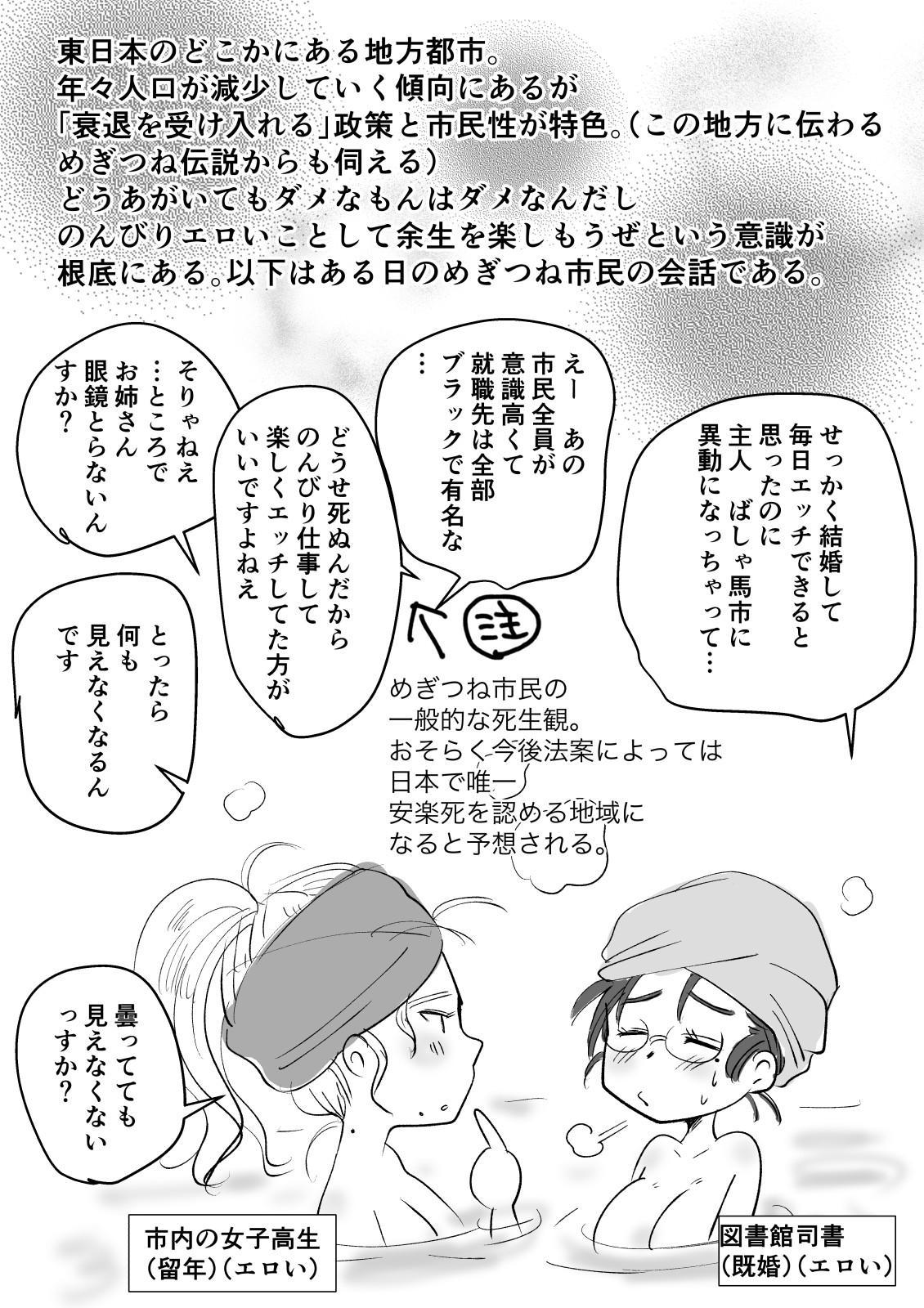 [Megitsune Works] Wakazuma-san wa Yokkyuu Fuman! Akogare no Shisho no Wakazuma-san ga Gakusei Beit no Boku no Fudeoroshi o Shite kuremashita. 80