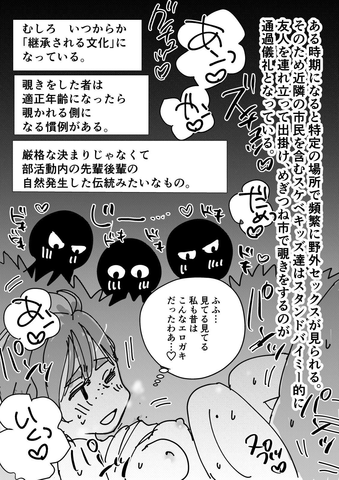 [Megitsune Works] Wakazuma-san wa Yokkyuu Fuman! Akogare no Shisho no Wakazuma-san ga Gakusei Beit no Boku no Fudeoroshi o Shite kuremashita. 81
