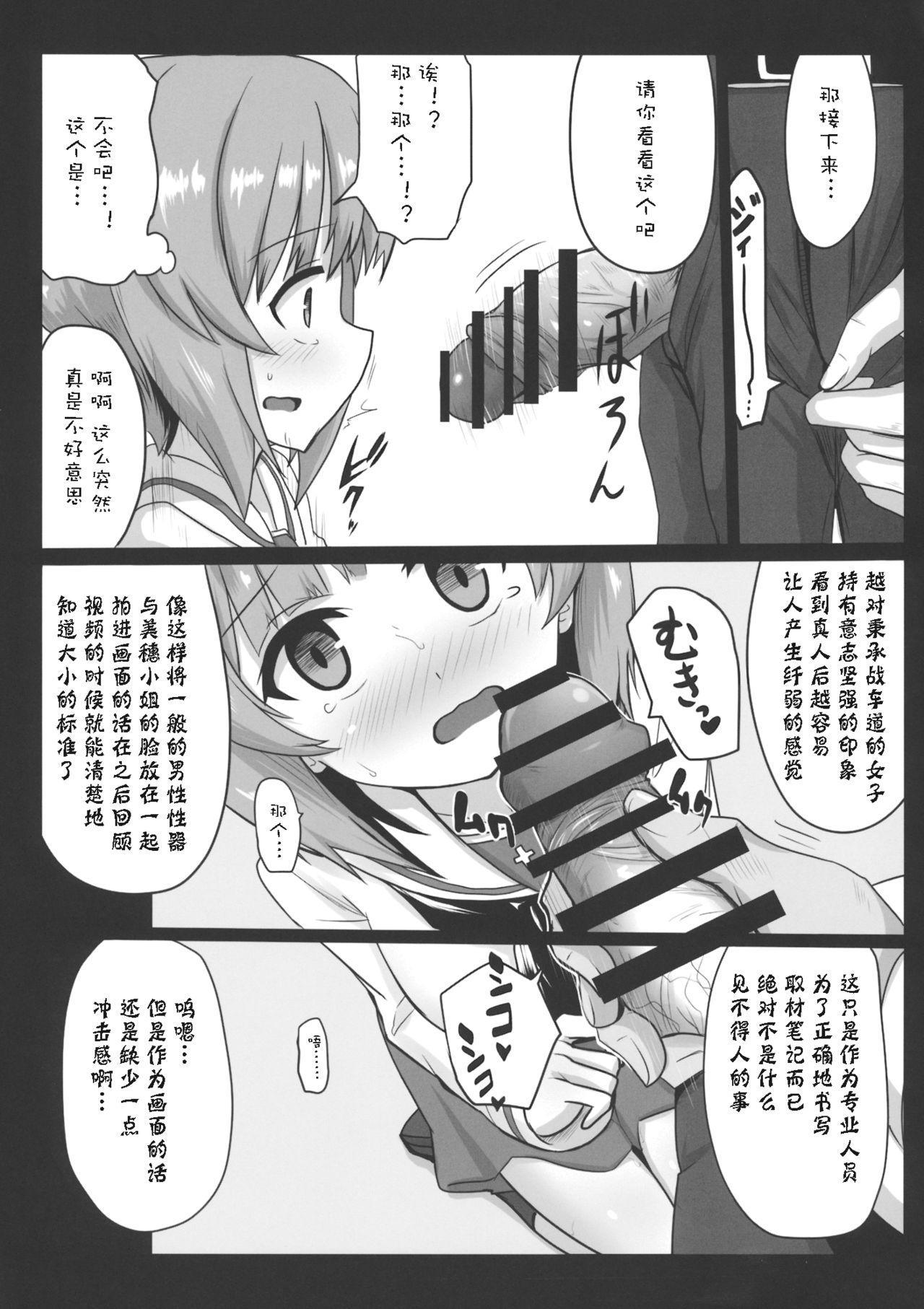 Miporin ni Ecchi na Nama Shuzai 15