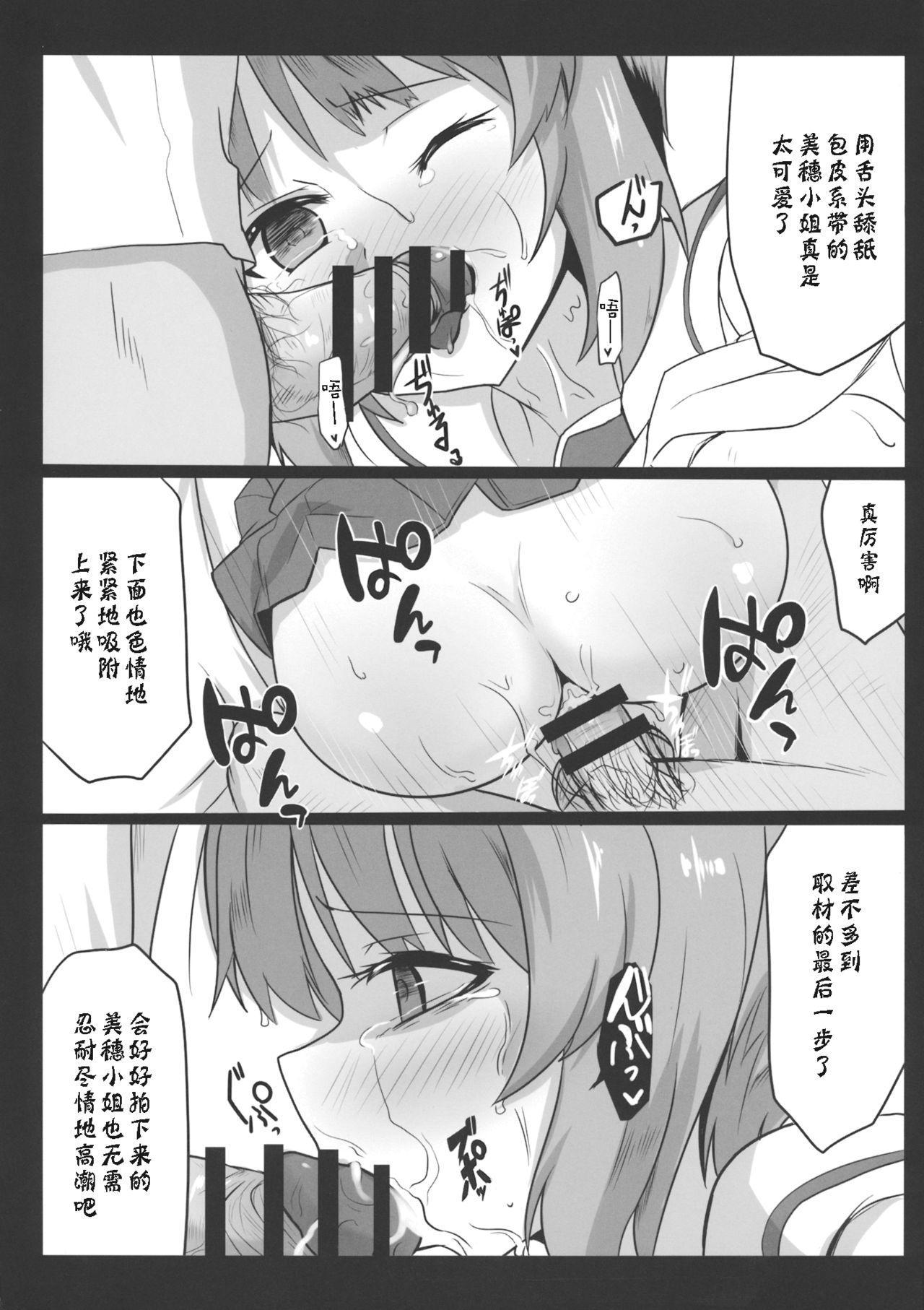 Miporin ni Ecchi na Nama Shuzai 23