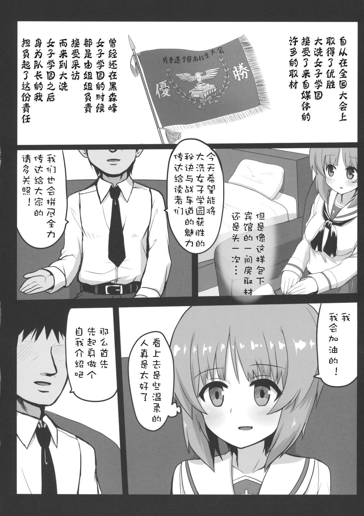 Miporin ni Ecchi na Nama Shuzai 5