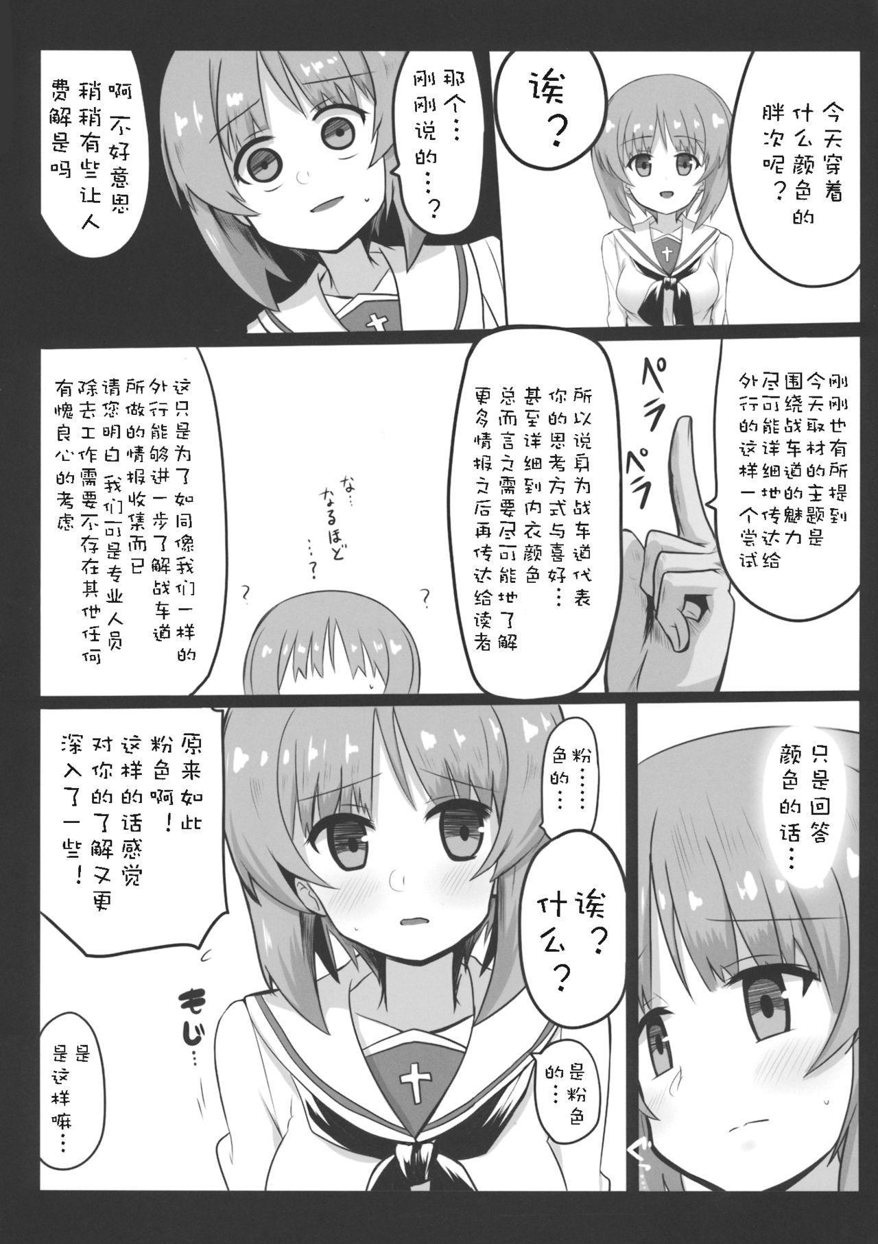 Miporin ni Ecchi na Nama Shuzai 7