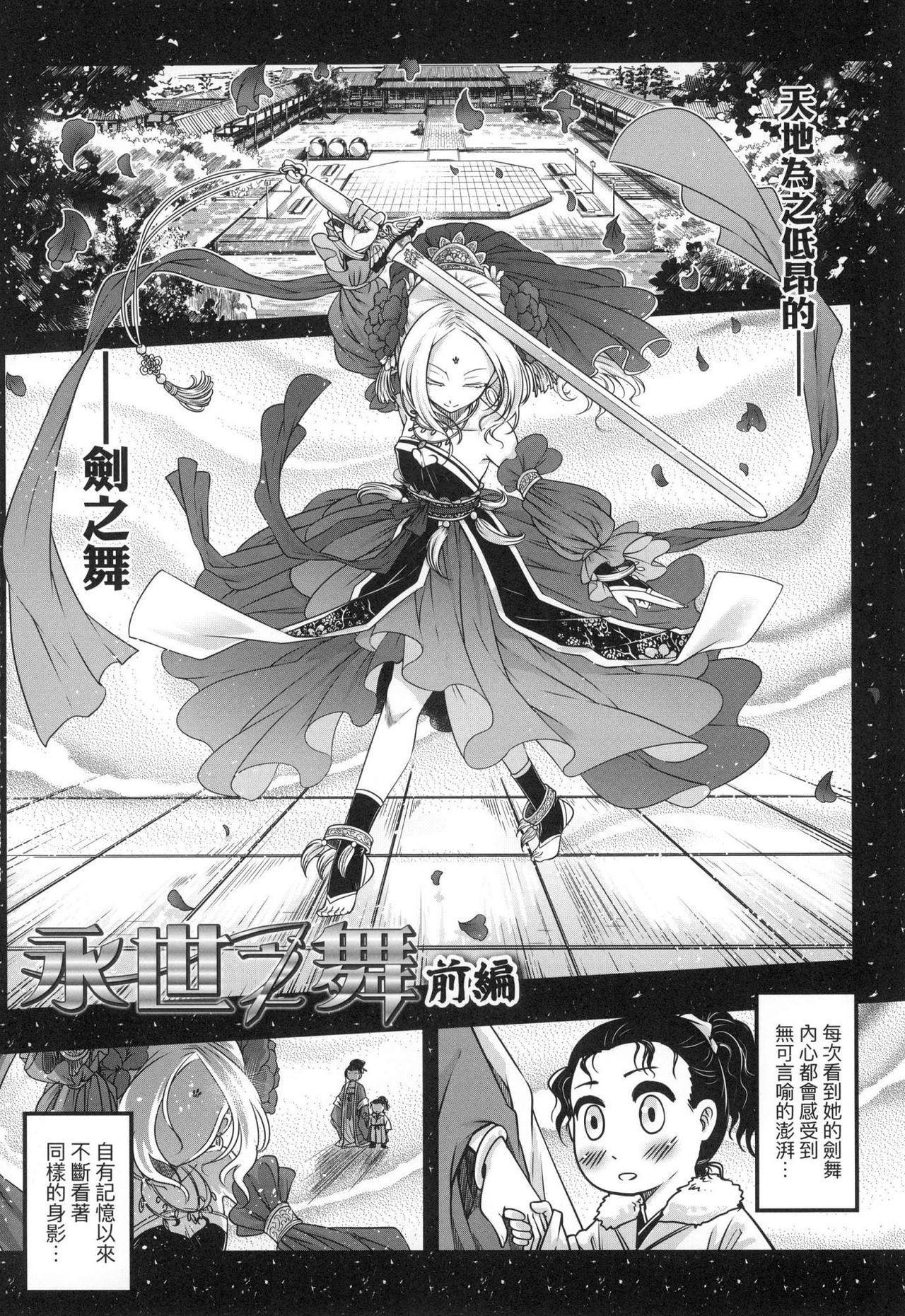 Eisei no Zen 52