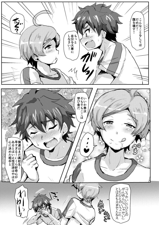Seigi no Hero mo Yaru Koto wa Yaru! 7