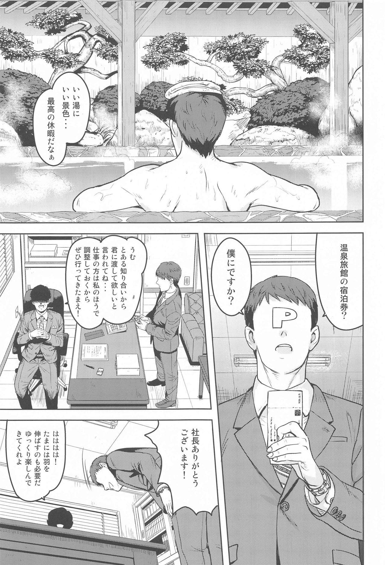 Reon to Onsen 1