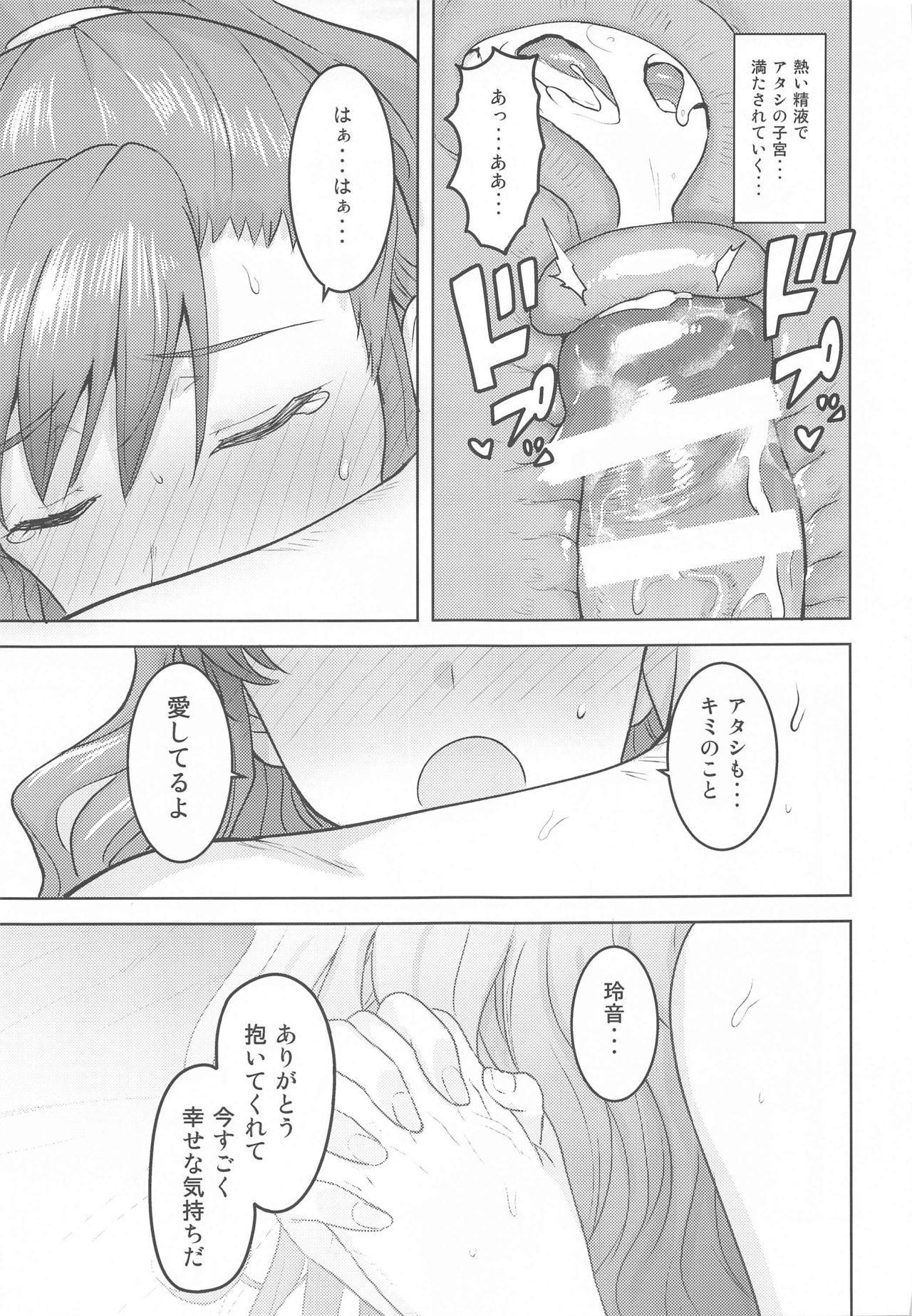 Reon to Onsen 43