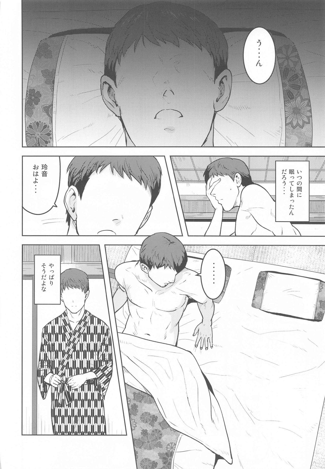 Reon to Onsen 44