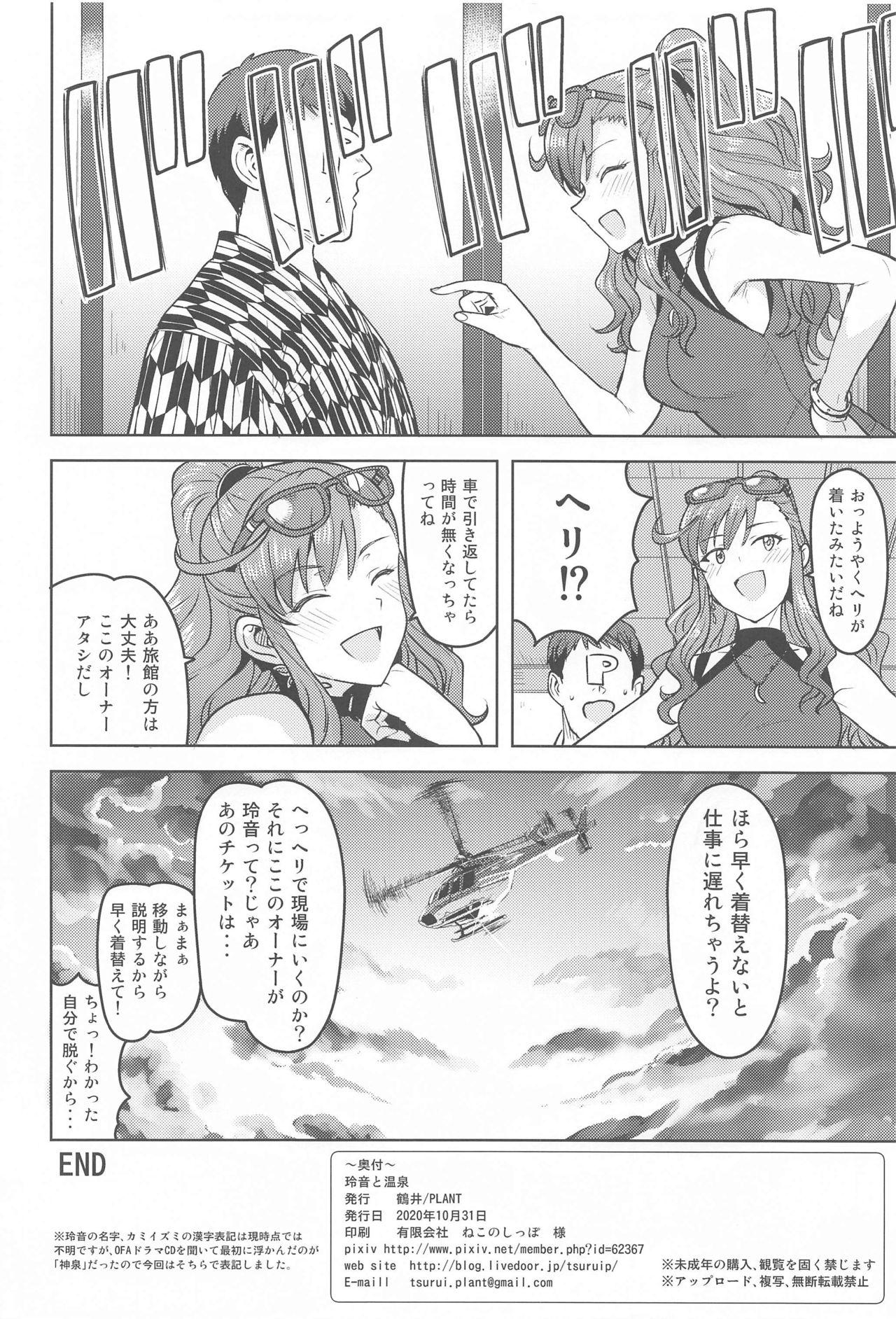 Reon to Onsen 48