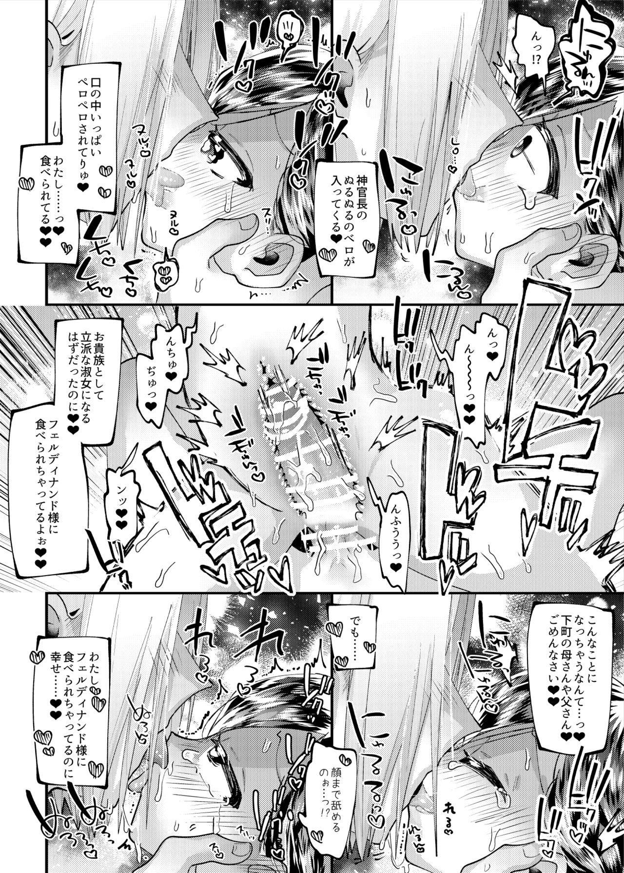 Dosukebe Kizoku 16