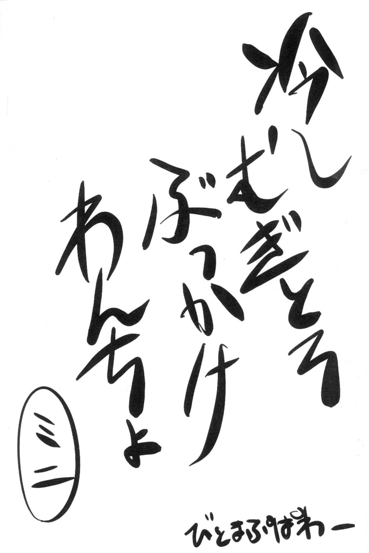 Hiyashi Mugitoro Bukkake Wancho Mini 0