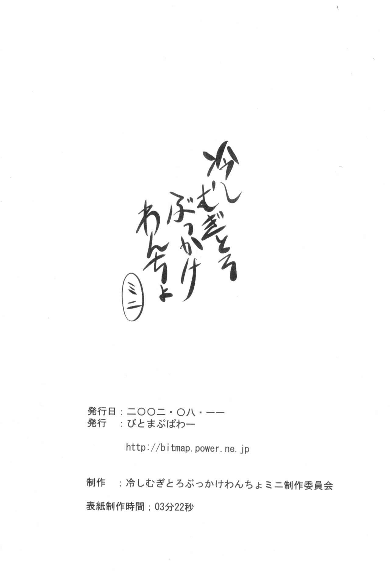 Hiyashi Mugitoro Bukkake Wancho Mini 11
