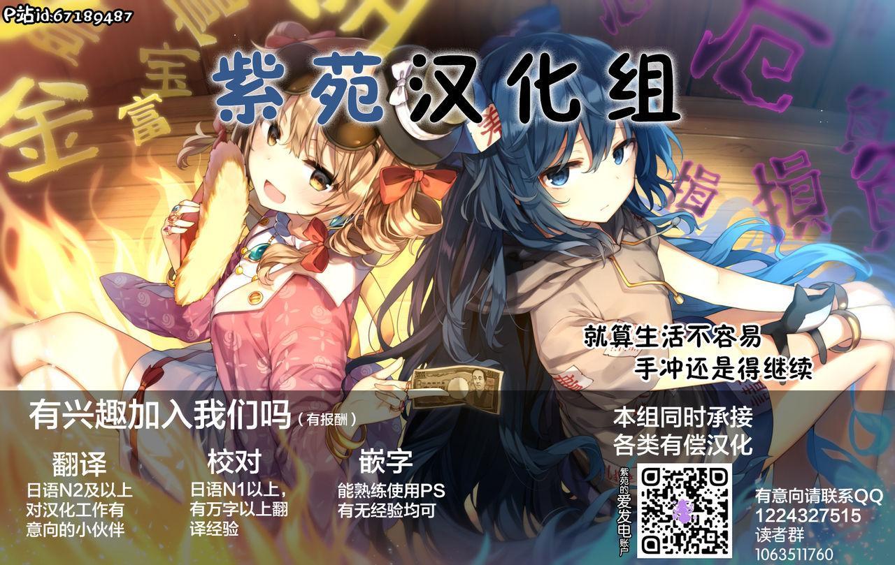 Kangoku Seikatsu 23