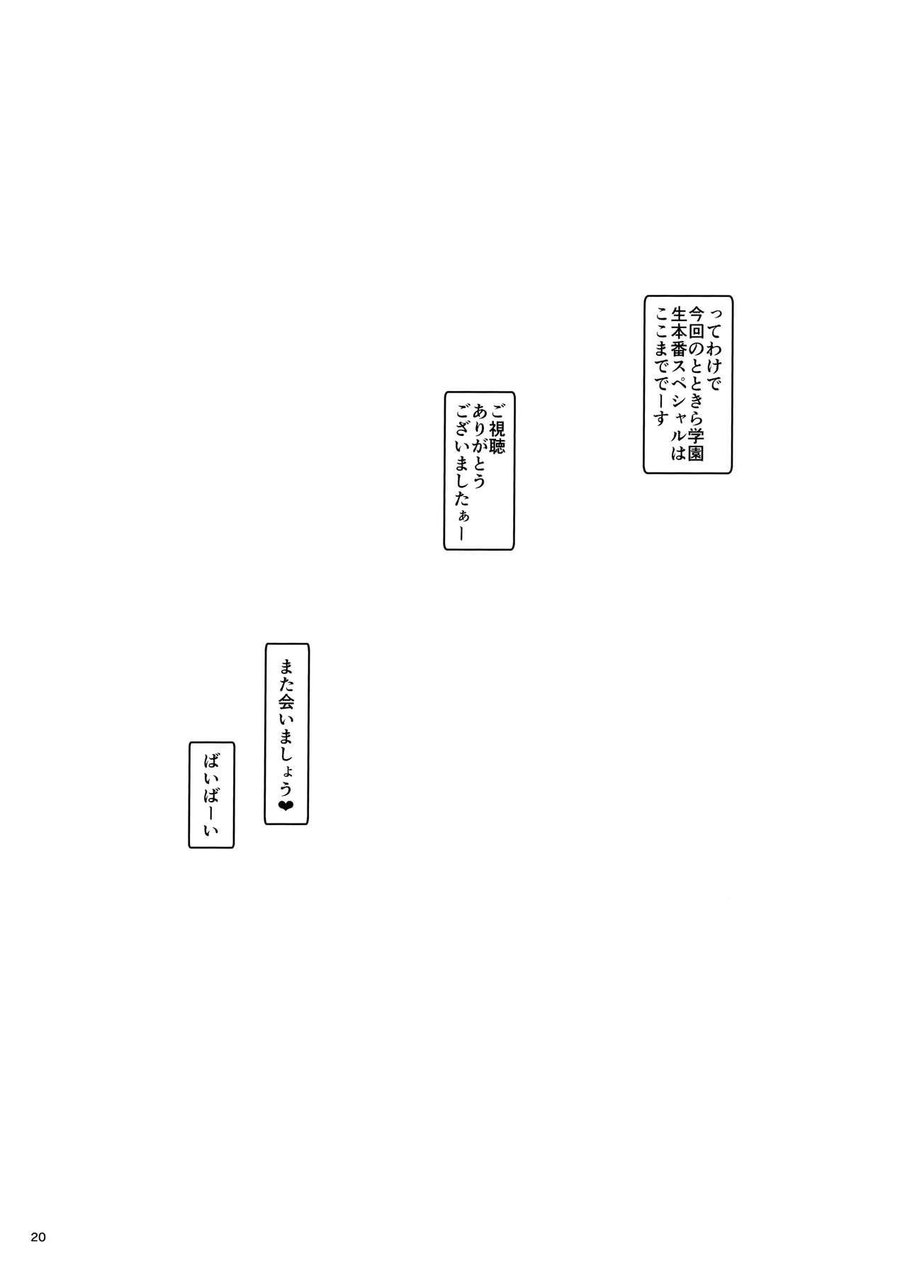 Totokira Gakuen Nama Honban SP 18