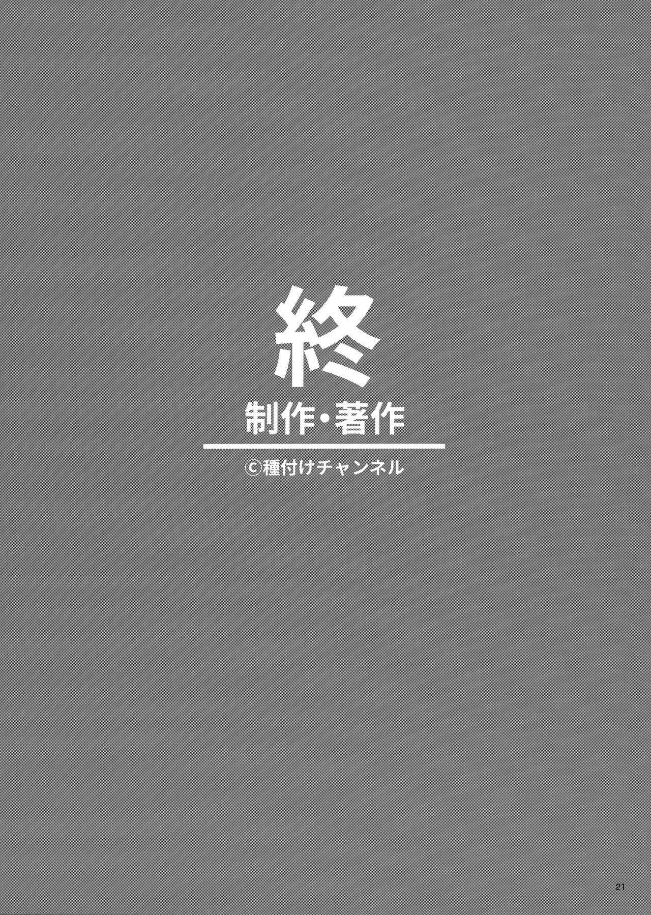 Totokira Gakuen Nama Honban SP 19