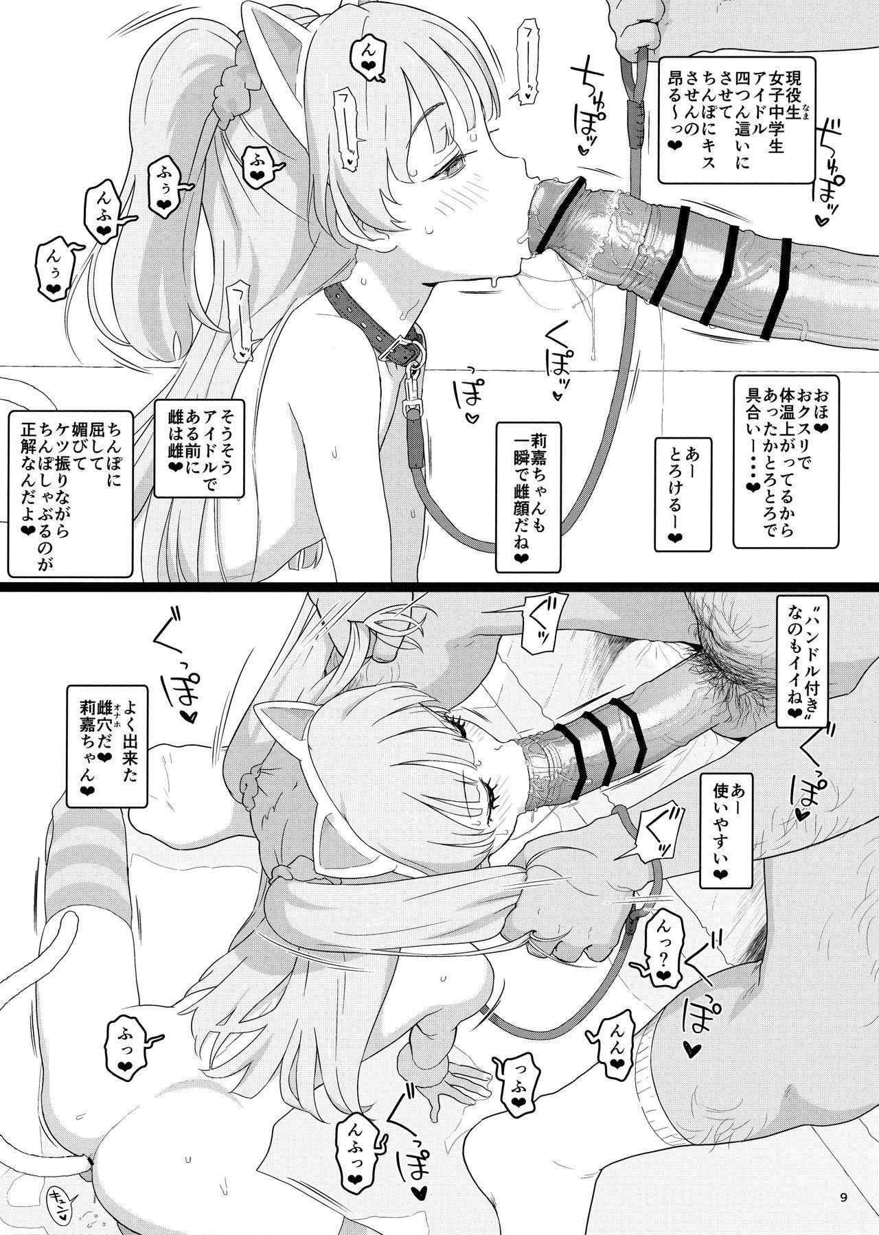 Totokira Gakuen Nama Honban SP 7