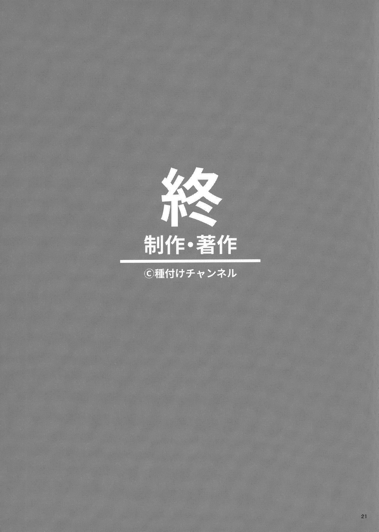 Totokira Gakuen Nama Honban SP 20