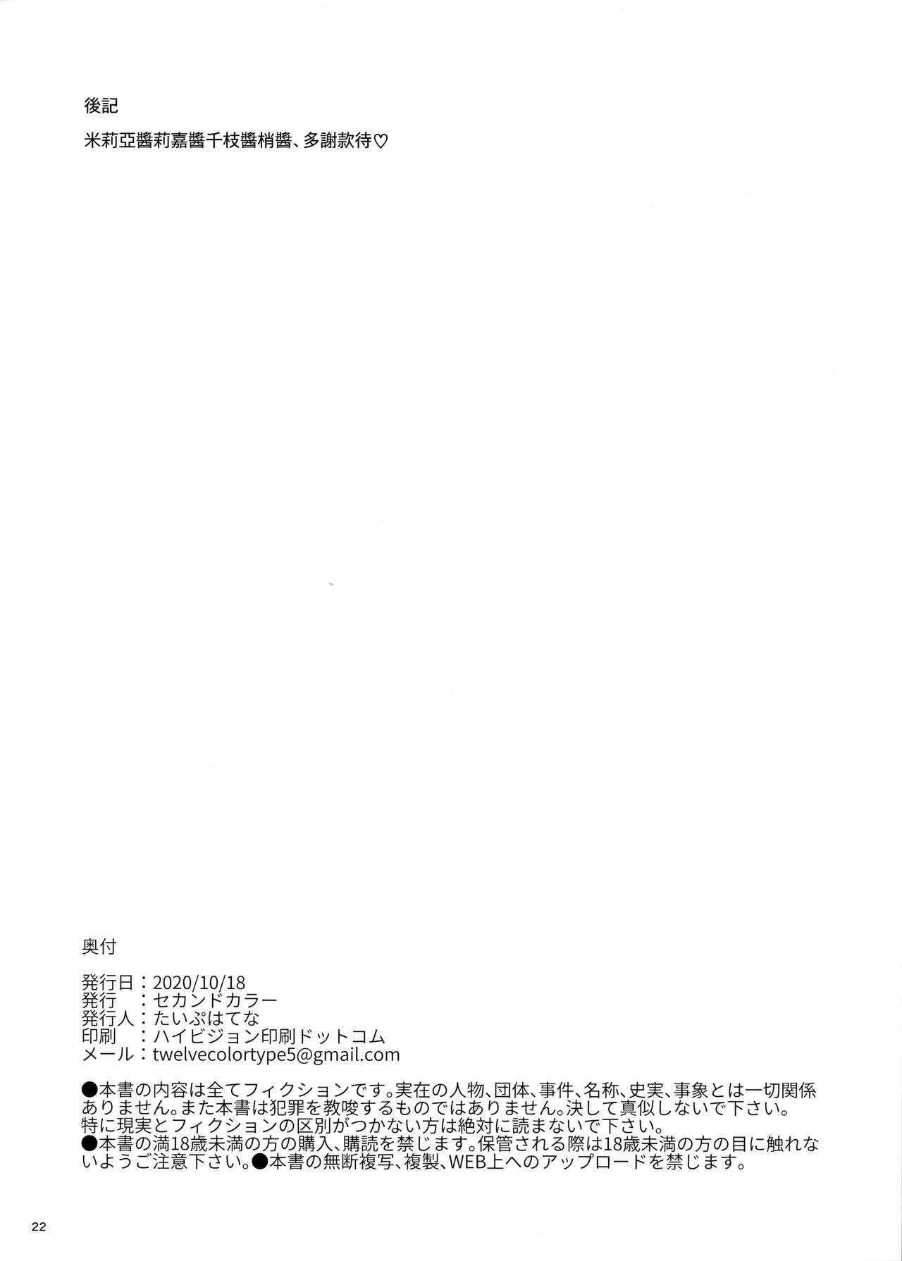 Totokira Gakuen Nama Honban SP 21