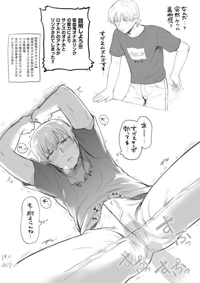 [Hogoyoku (Tsugou Yoichi) ] Futanari-san-zu chanto Ronald + a 2