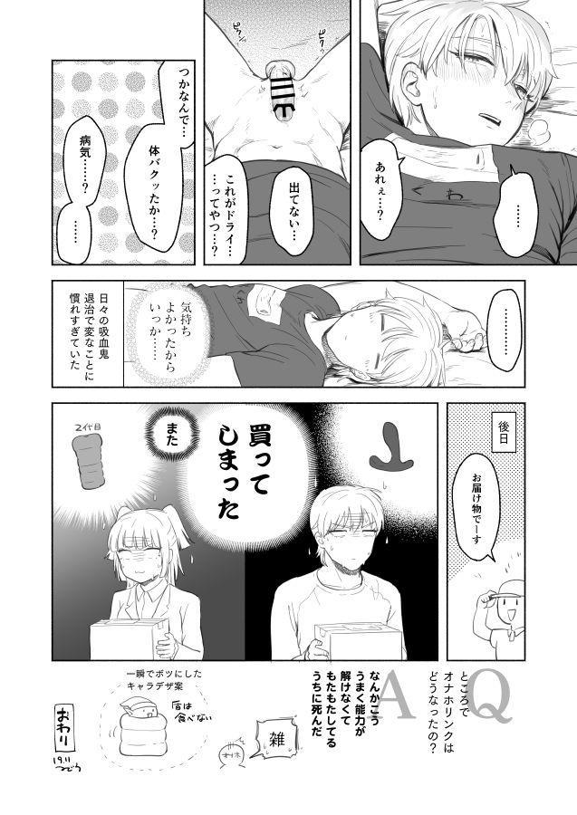 [Hogoyoku (Tsugou Yoichi) ] Futanari-san-zu chanto Ronald + a 5