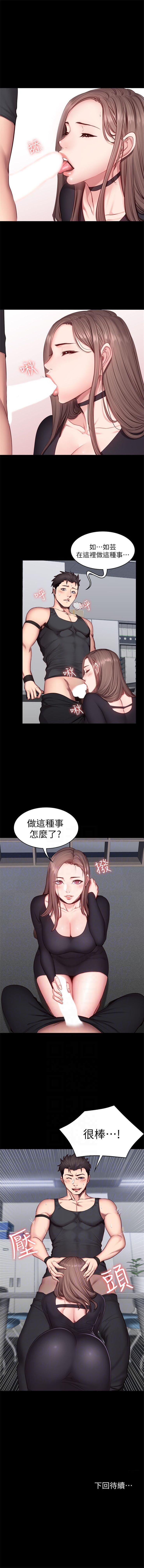 健身教練 1-56 官方中文(連載中) 113