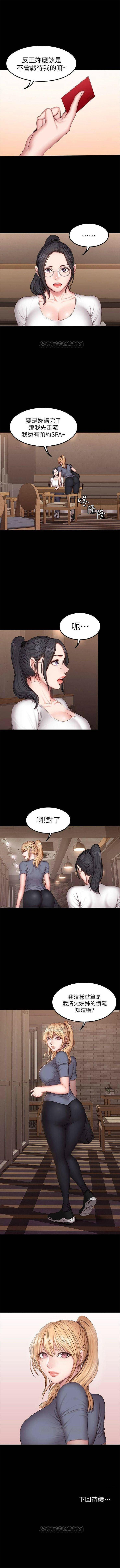 健身教練 1-56 官方中文(連載中) 182