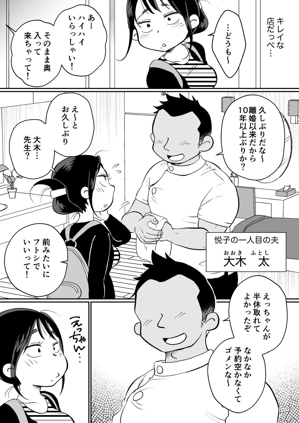 Batsuichi Hitozuma, Moto Danna no Ero Massage ni Ochiru! 10
