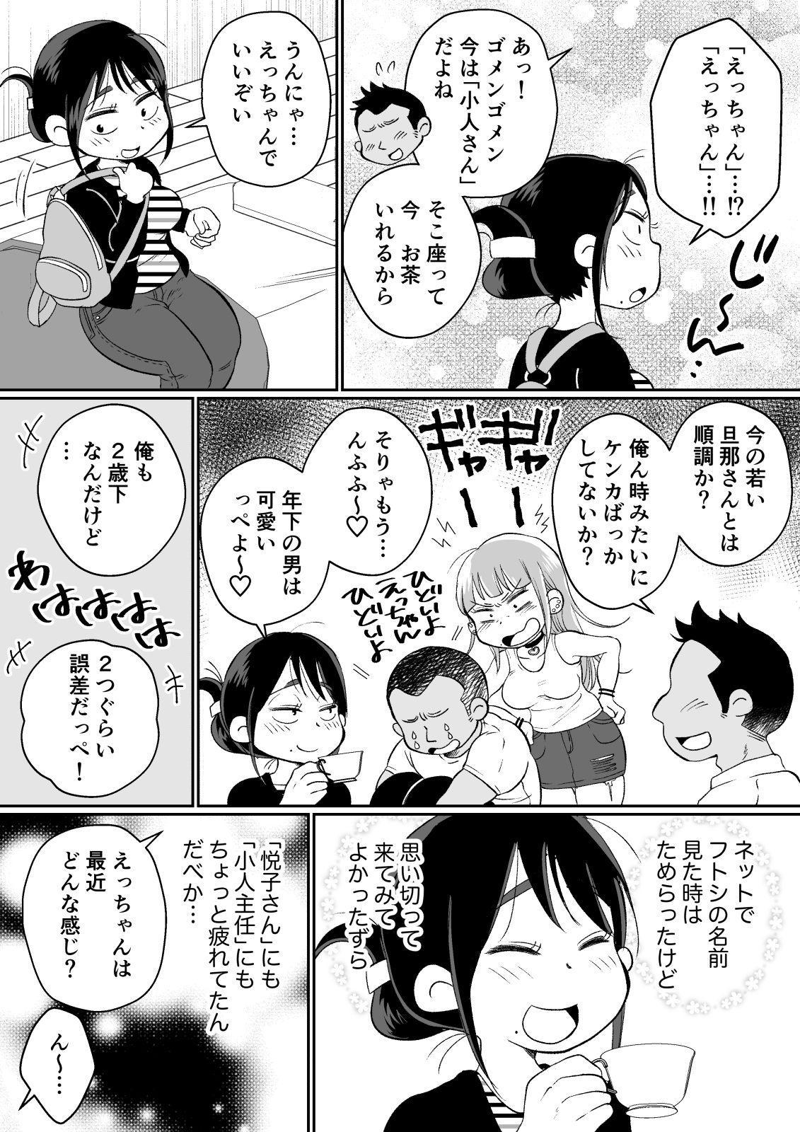 Batsuichi Hitozuma, Moto Danna no Ero Massage ni Ochiru! 11