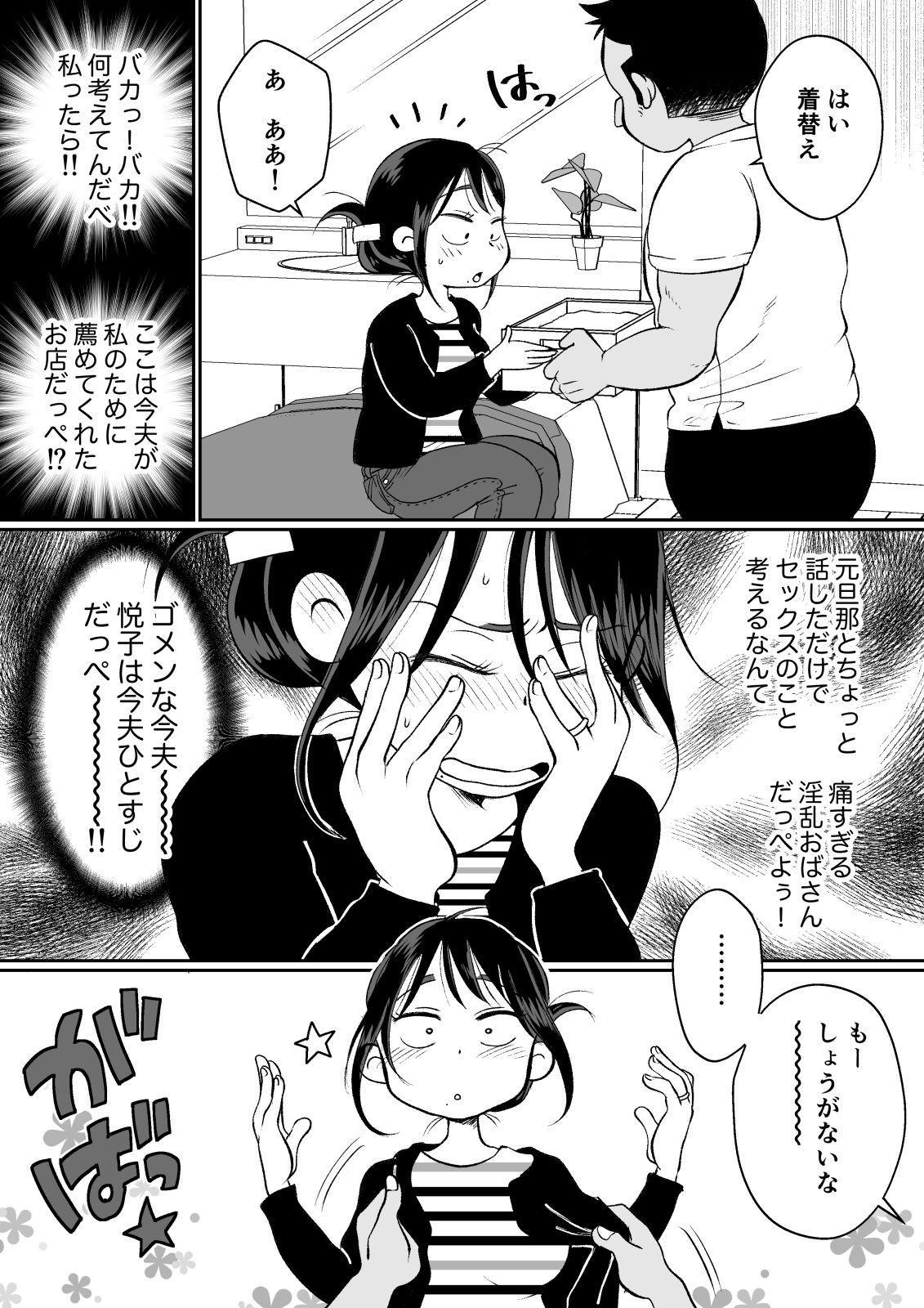 Batsuichi Hitozuma, Moto Danna no Ero Massage ni Ochiru! 13