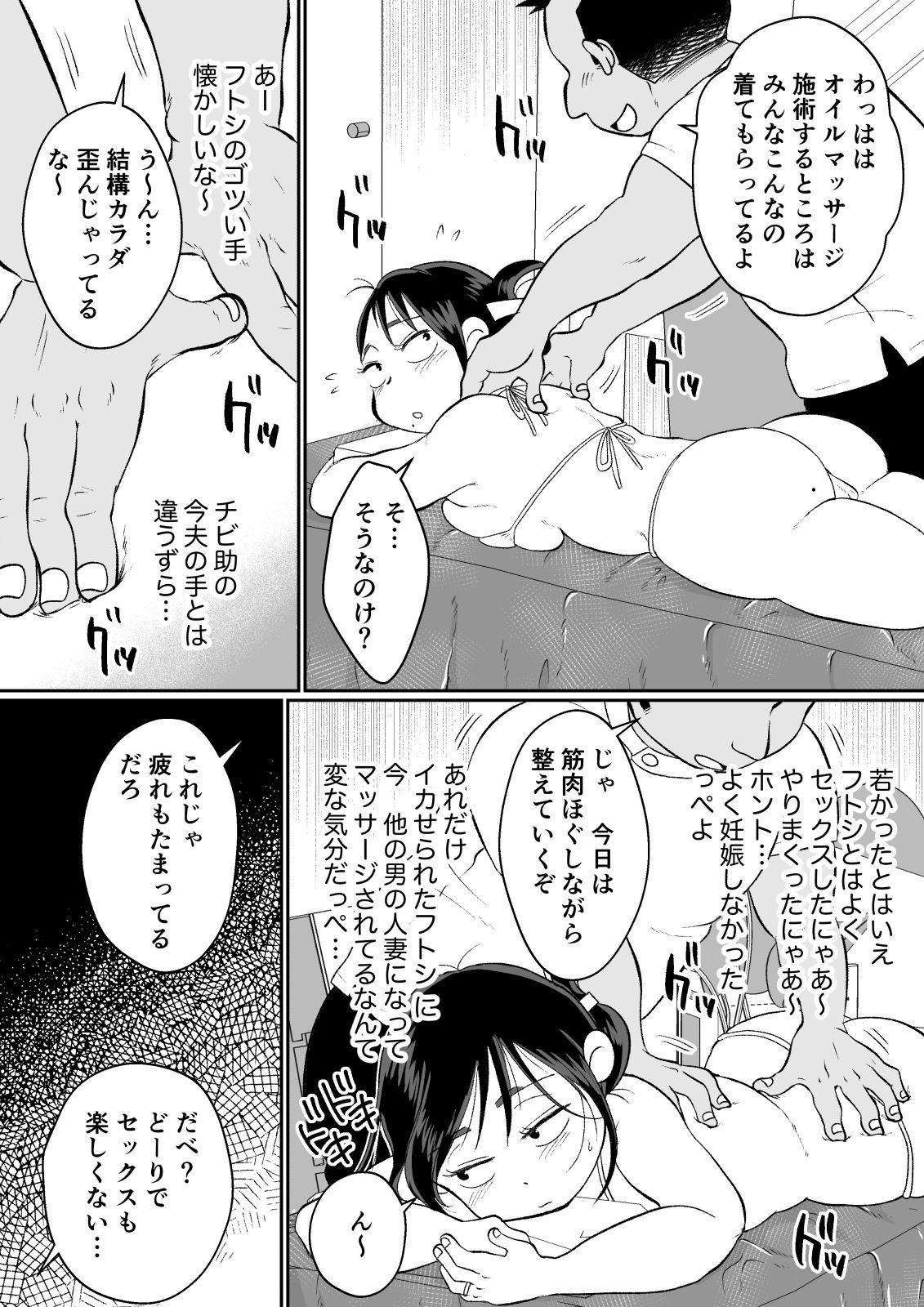 Batsuichi Hitozuma, Moto Danna no Ero Massage ni Ochiru! 16