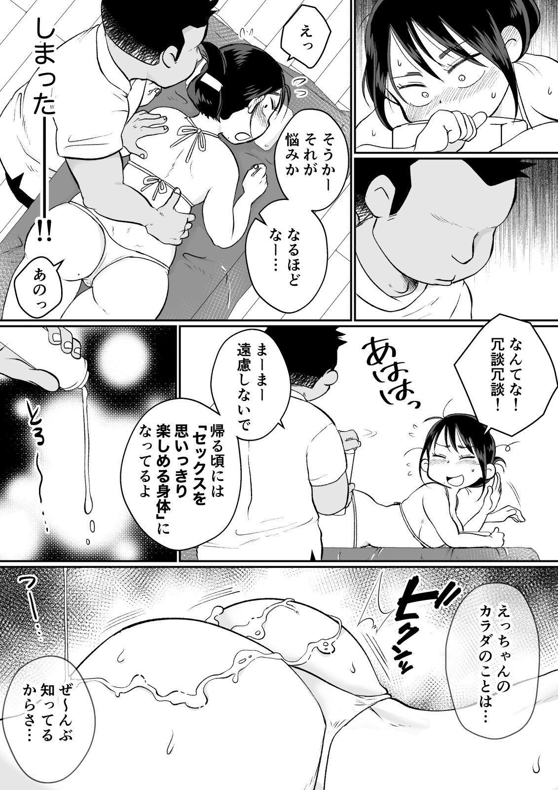 Batsuichi Hitozuma, Moto Danna no Ero Massage ni Ochiru! 17