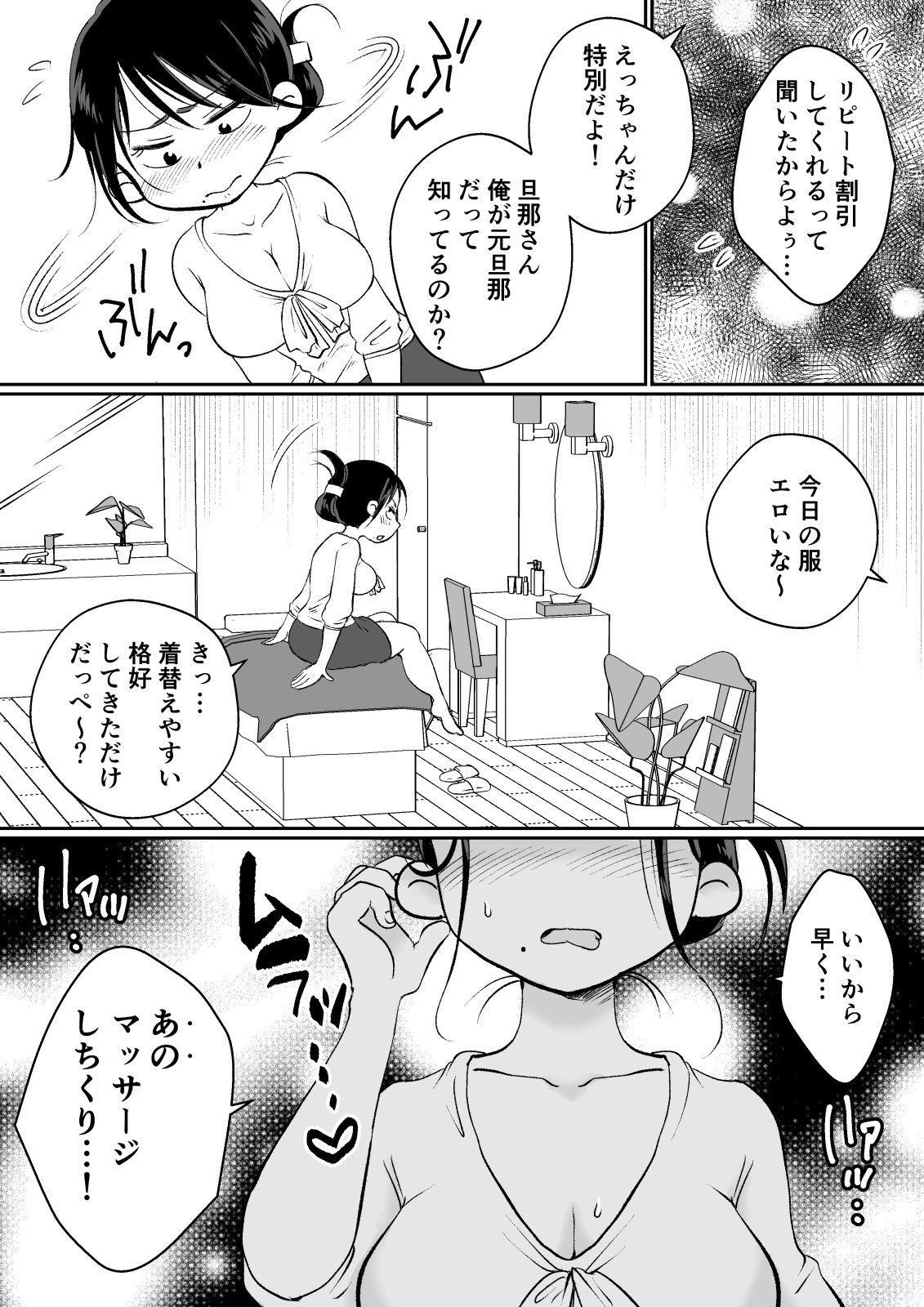Batsuichi Hitozuma, Moto Danna no Ero Massage ni Ochiru! 2