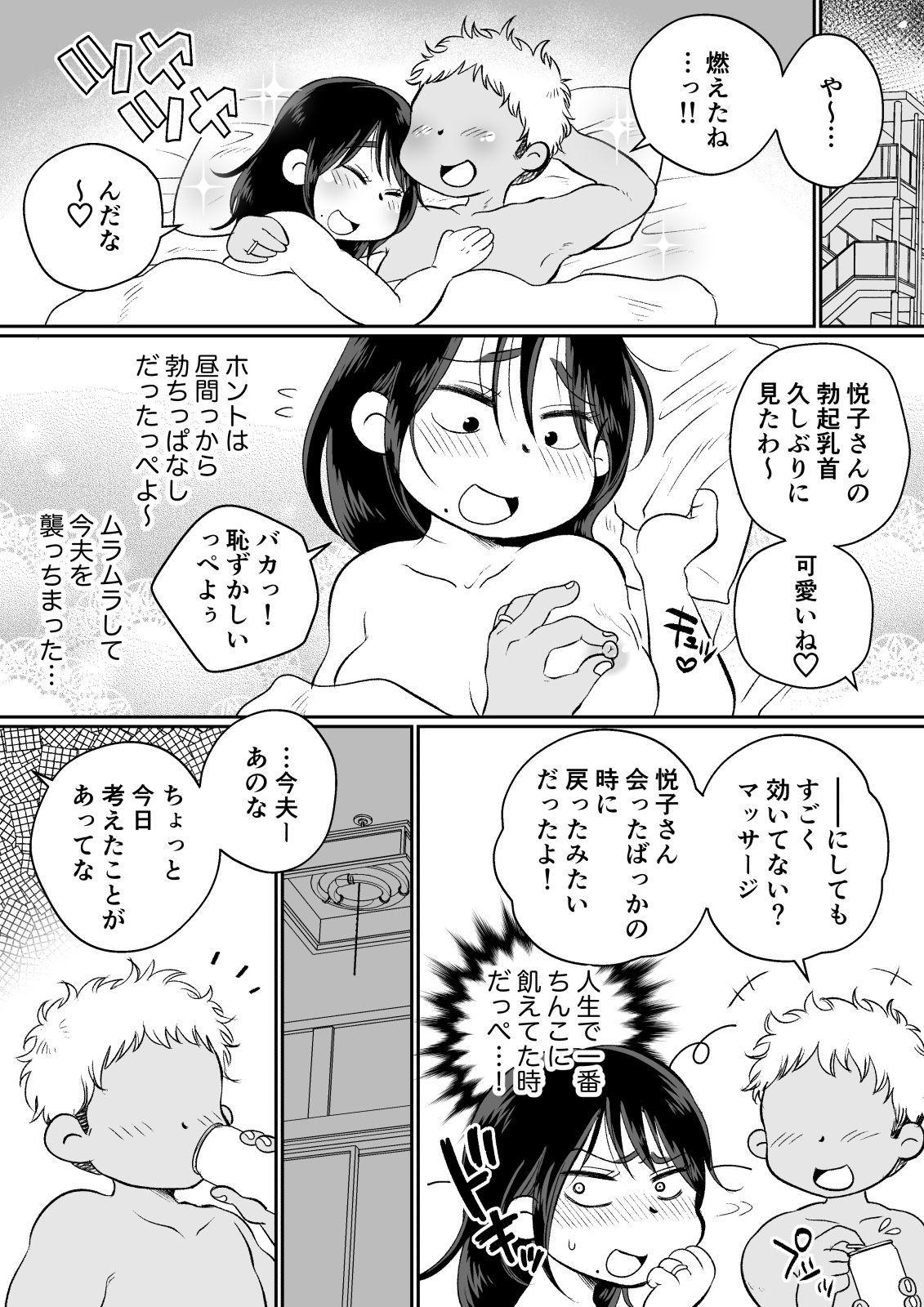 Batsuichi Hitozuma, Moto Danna no Ero Massage ni Ochiru! 37