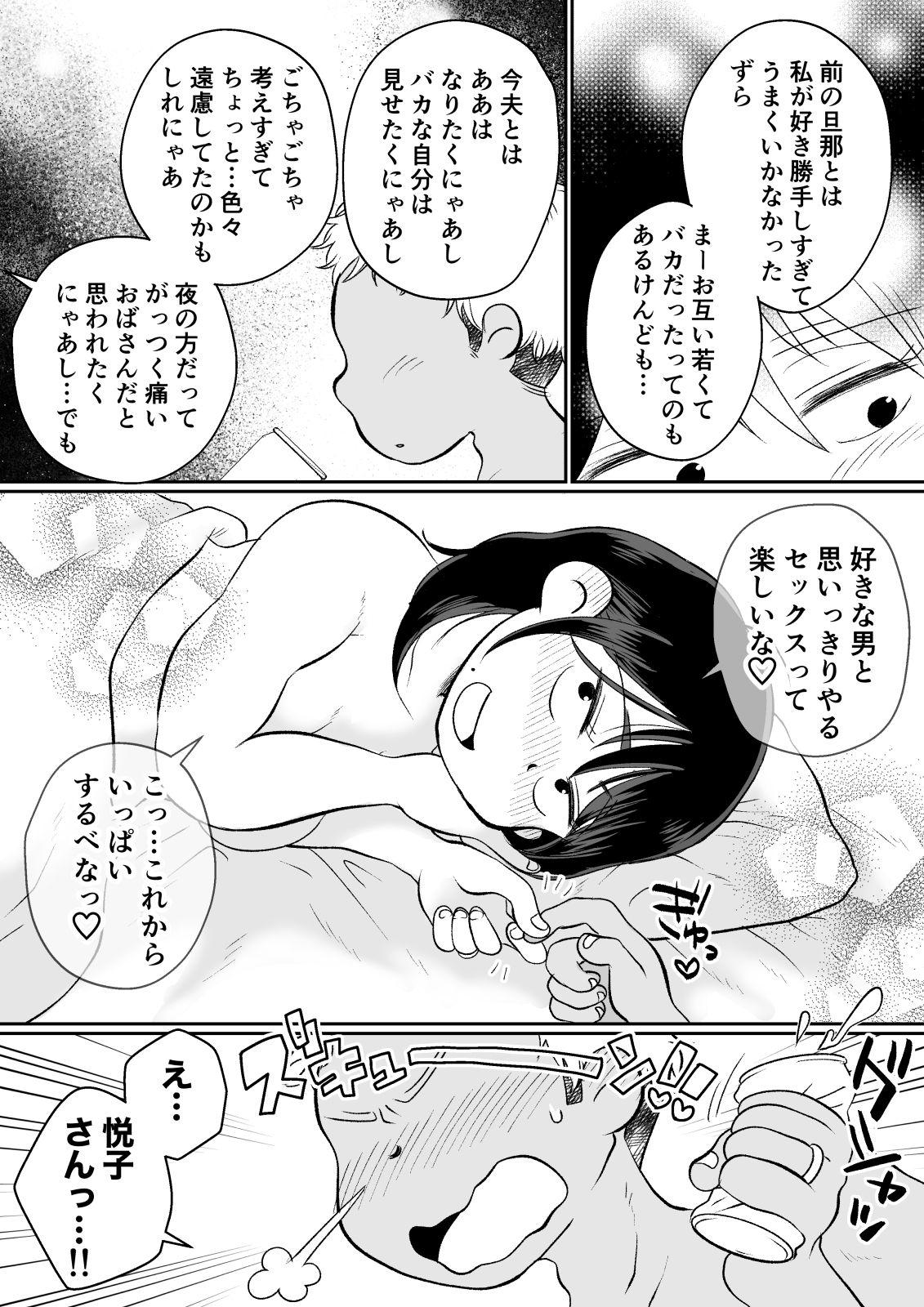 Batsuichi Hitozuma, Moto Danna no Ero Massage ni Ochiru! 38