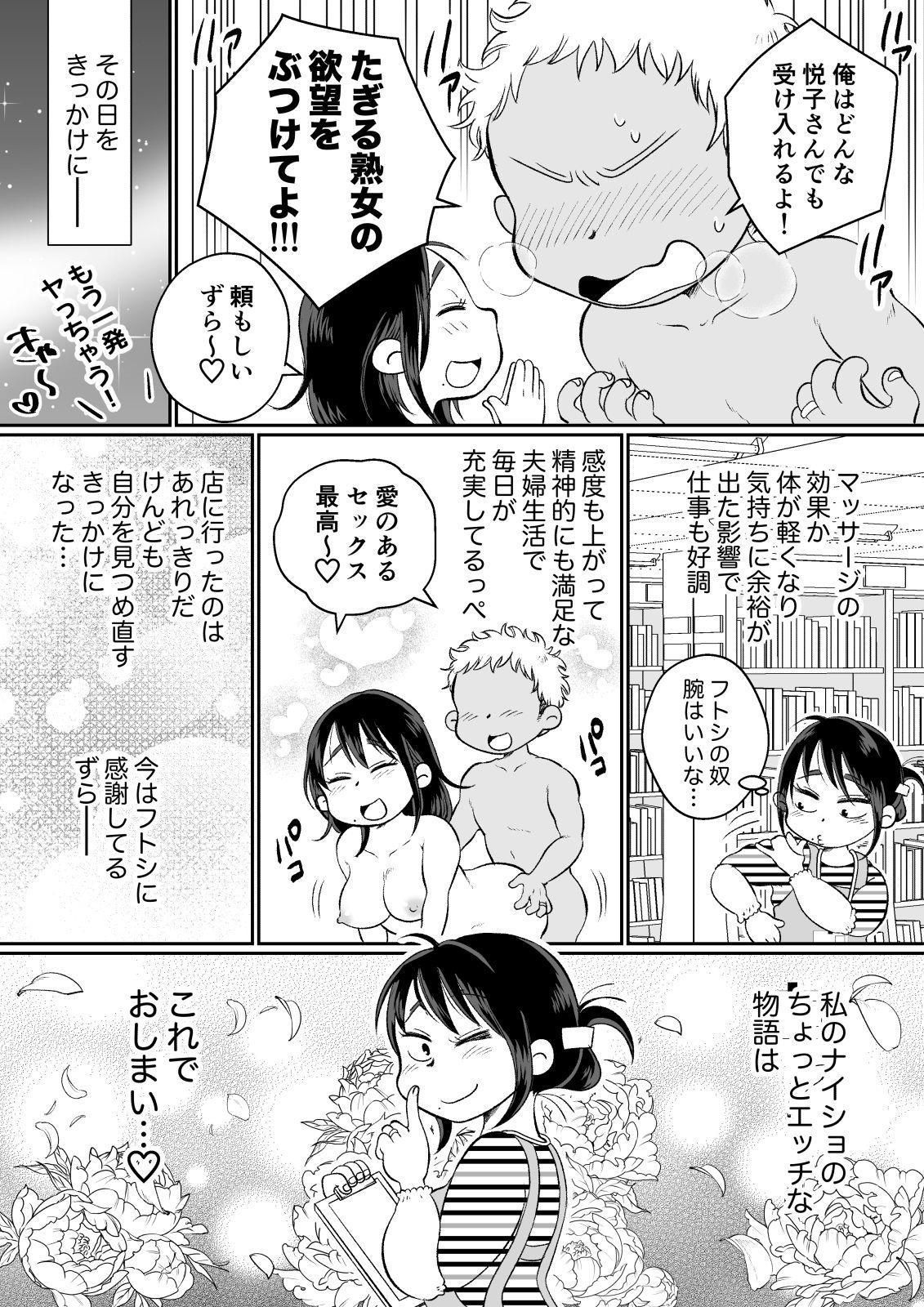 Batsuichi Hitozuma, Moto Danna no Ero Massage ni Ochiru! 39