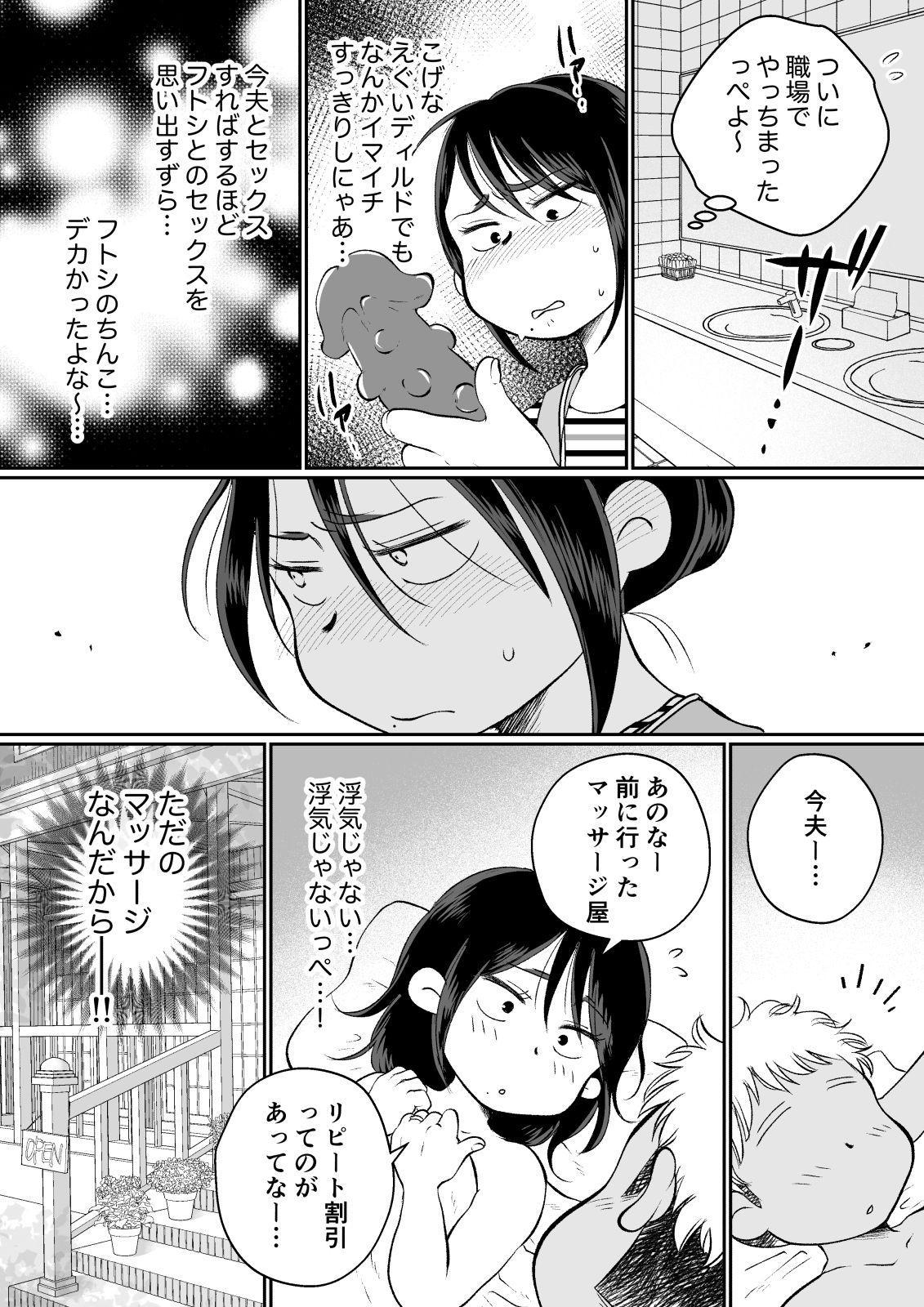 Batsuichi Hitozuma, Moto Danna no Ero Massage ni Ochiru! 41
