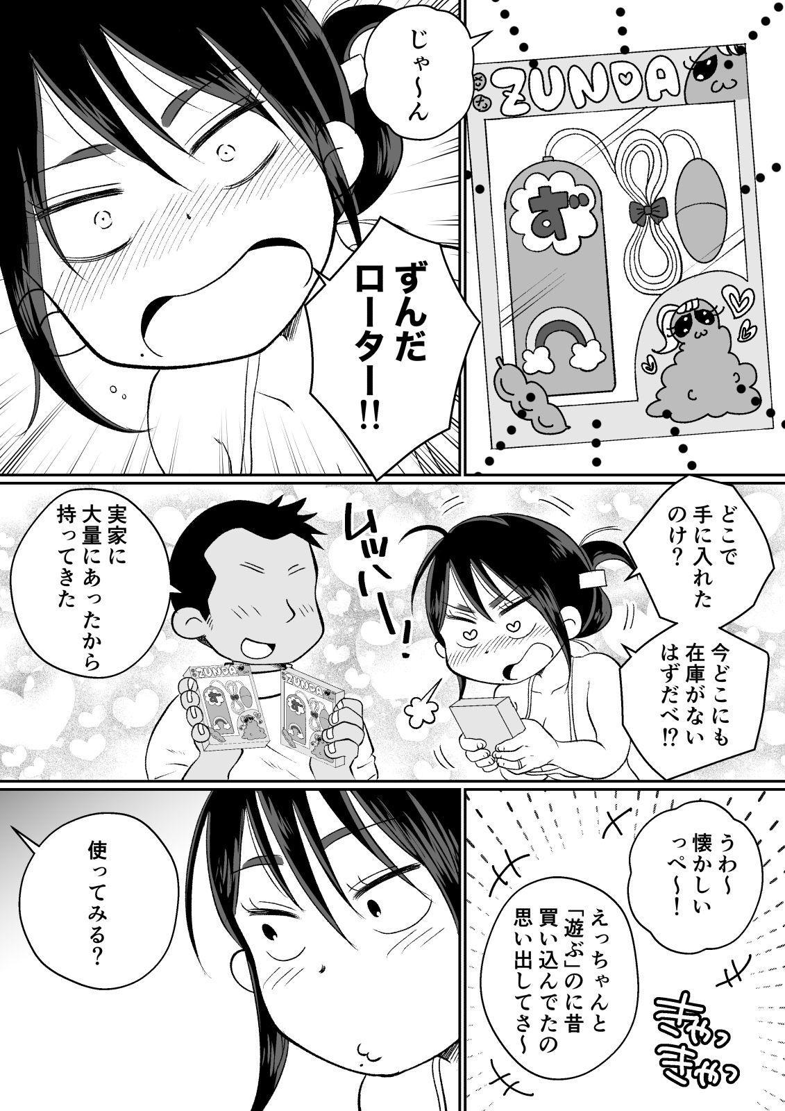 Batsuichi Hitozuma, Moto Danna no Ero Massage ni Ochiru! 44