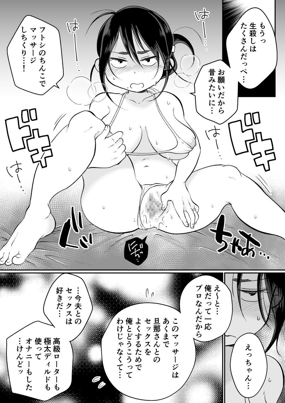 Batsuichi Hitozuma, Moto Danna no Ero Massage ni Ochiru! 48