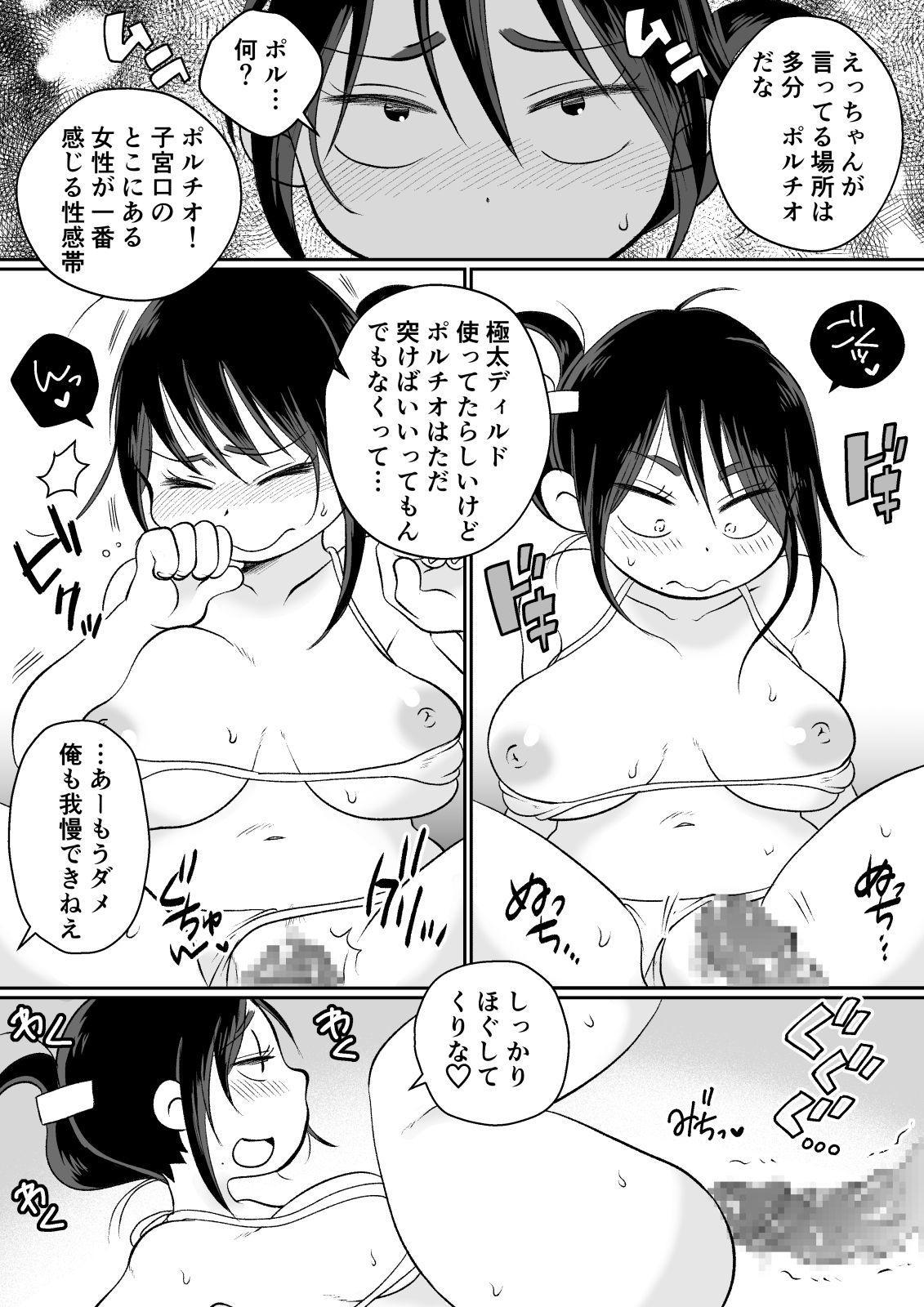 Batsuichi Hitozuma, Moto Danna no Ero Massage ni Ochiru! 51